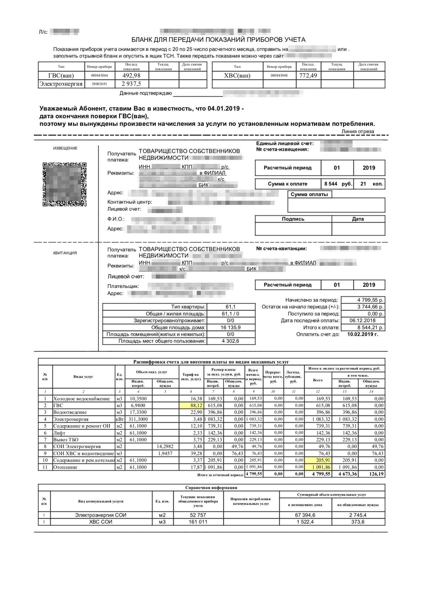 За январь 2019года вышло 88 рублей за 1 м³ горячей воды и около 1300рублей за отопление