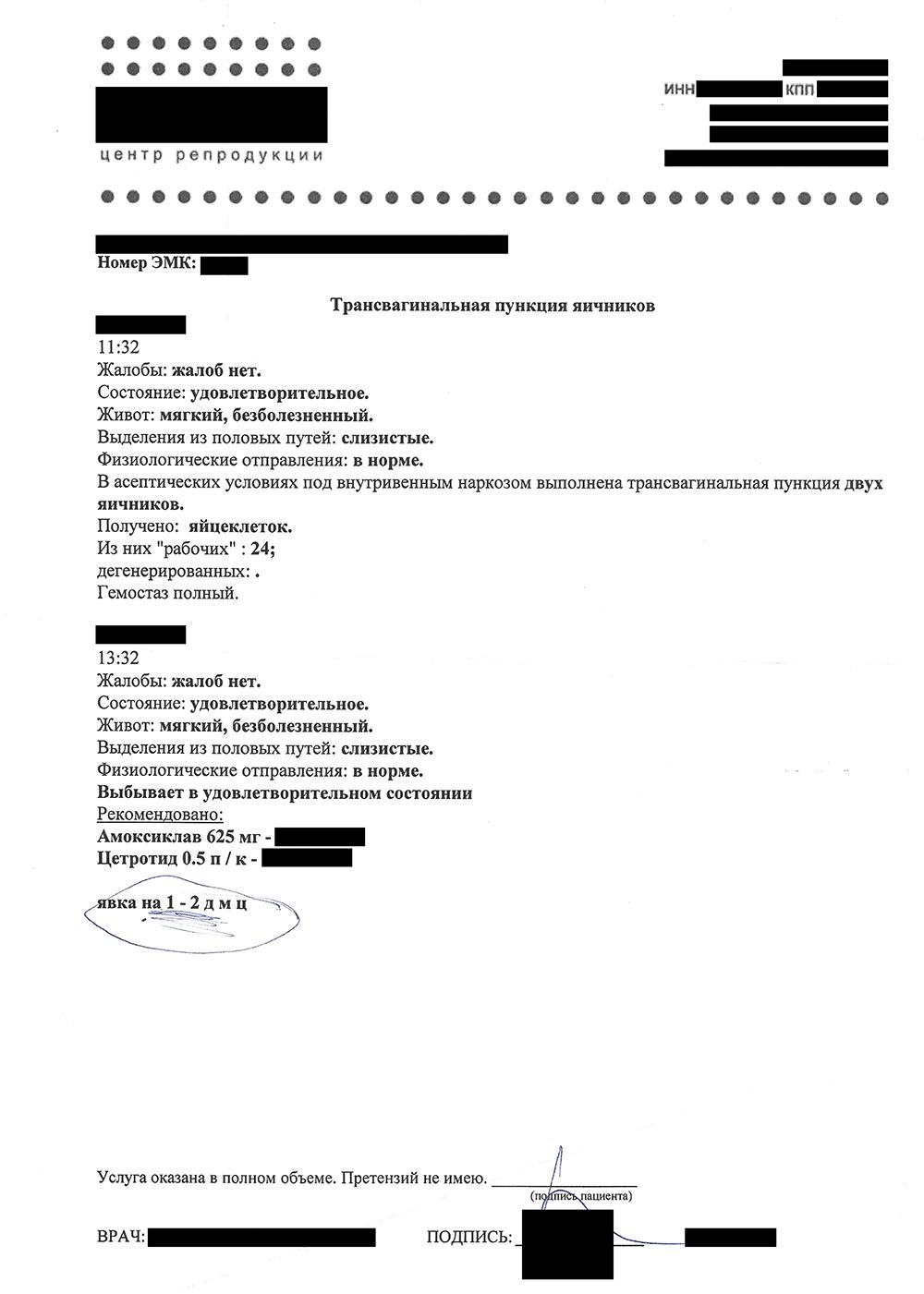 Эти документы мне дали в клинике сразу после пункции
