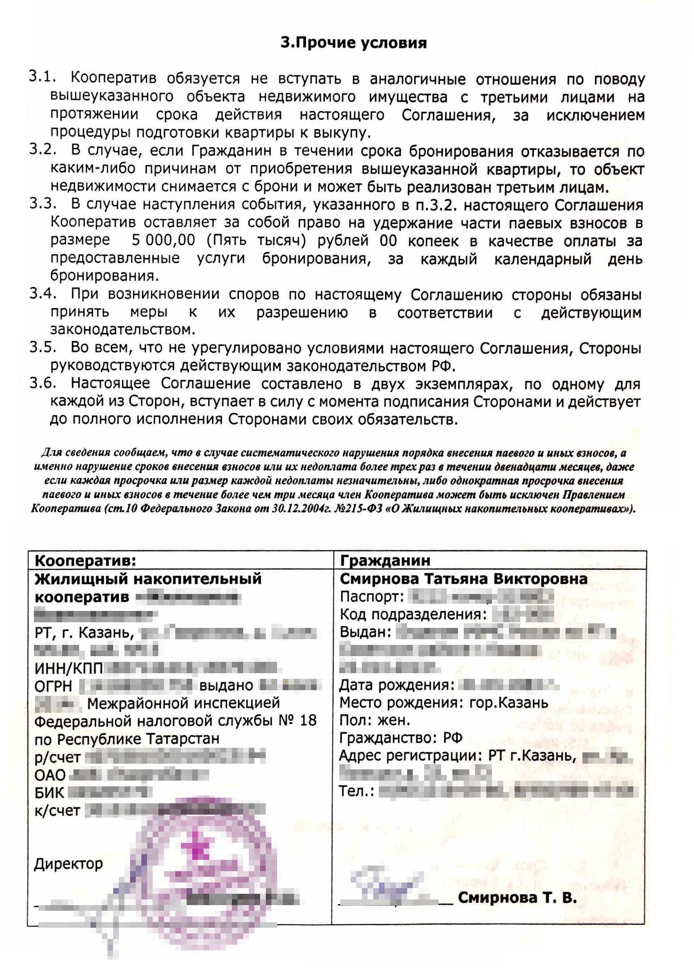 Во время второго посещения офиса мне выдали второй экземпляр заявления с подписью директора кооператива и соглашение о бронировании. Оно действует довыкупа квартиры у застройщика