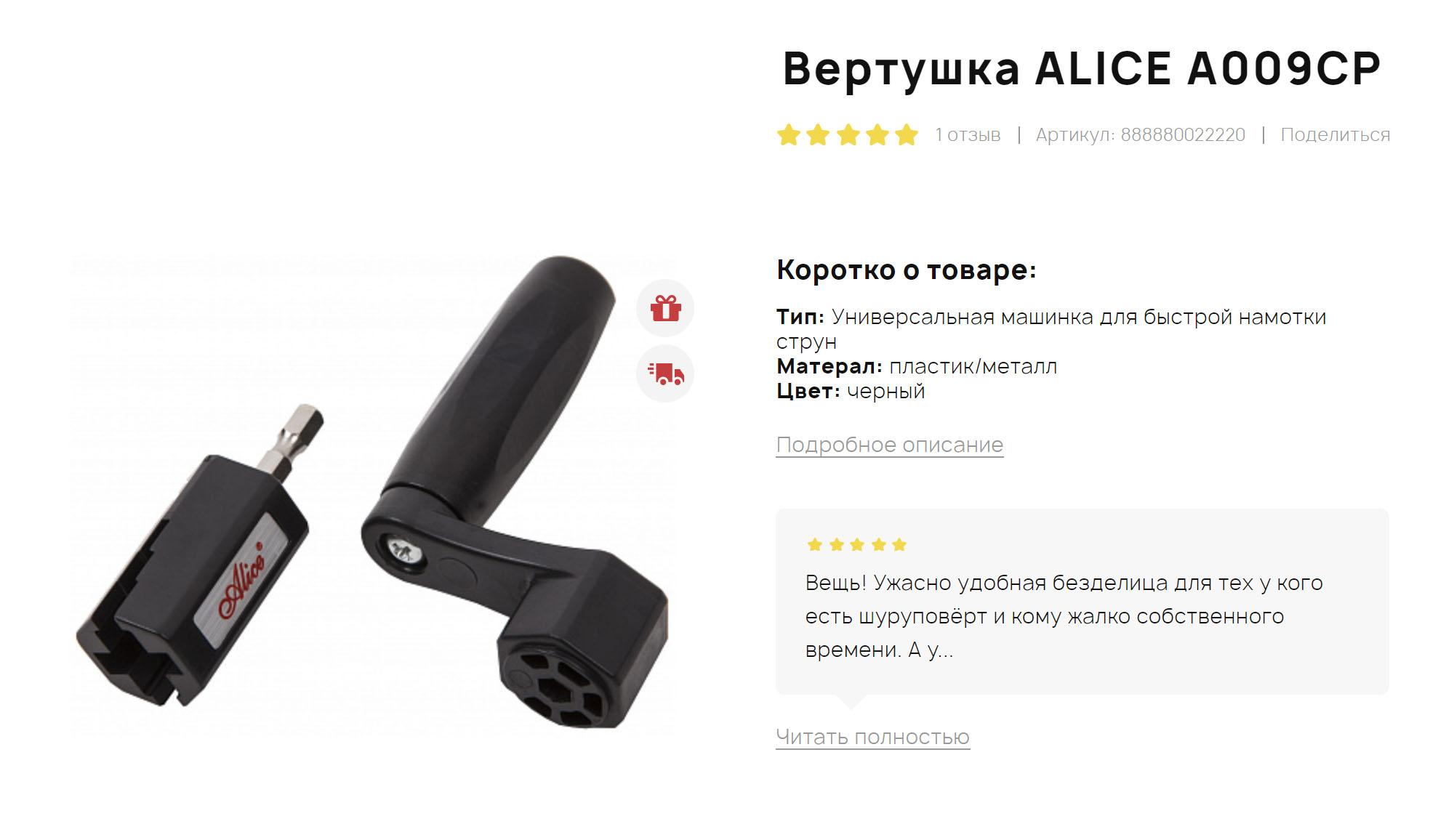 Для быстрой замены струн придумали вертушку для&nbsp;колков. Стоит 300—400<span class=ruble>Р</span>