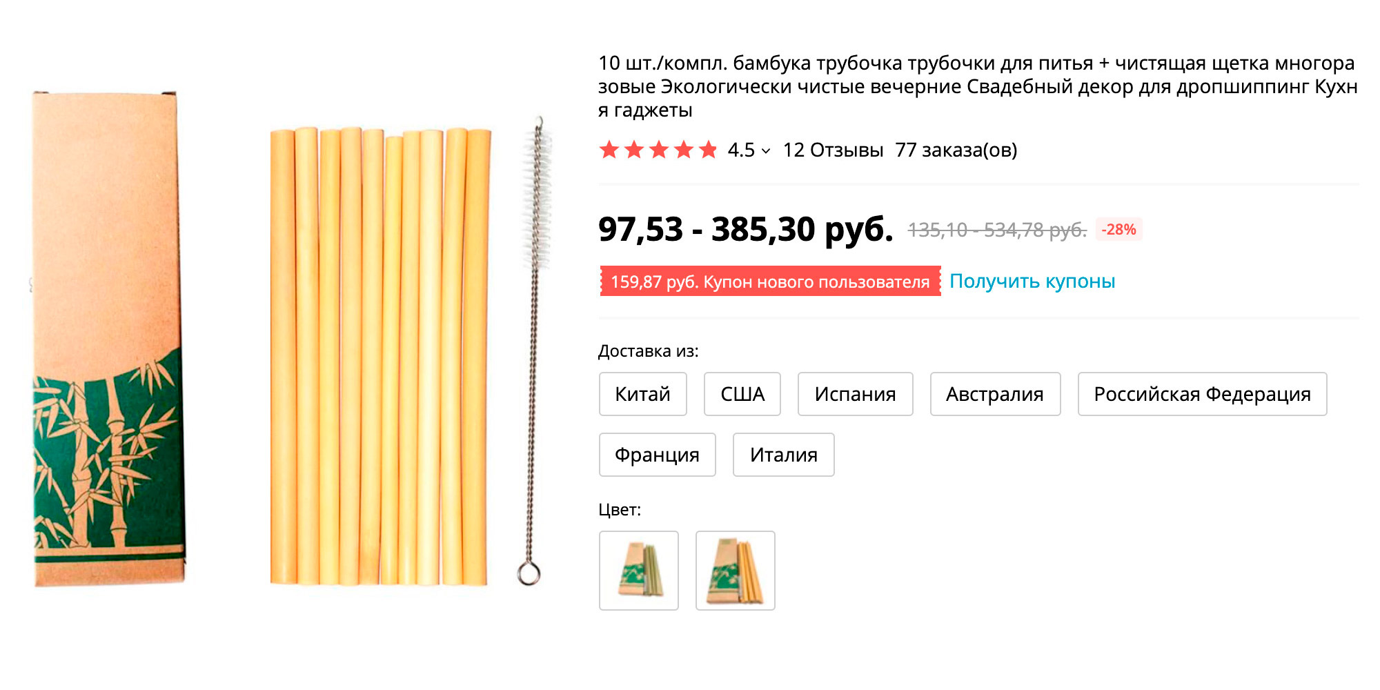 На «Алиэкспрессе» аналогичные трубочки с ершиком продаются намного дешевле. Но вопрос, насколько они вообще нужны