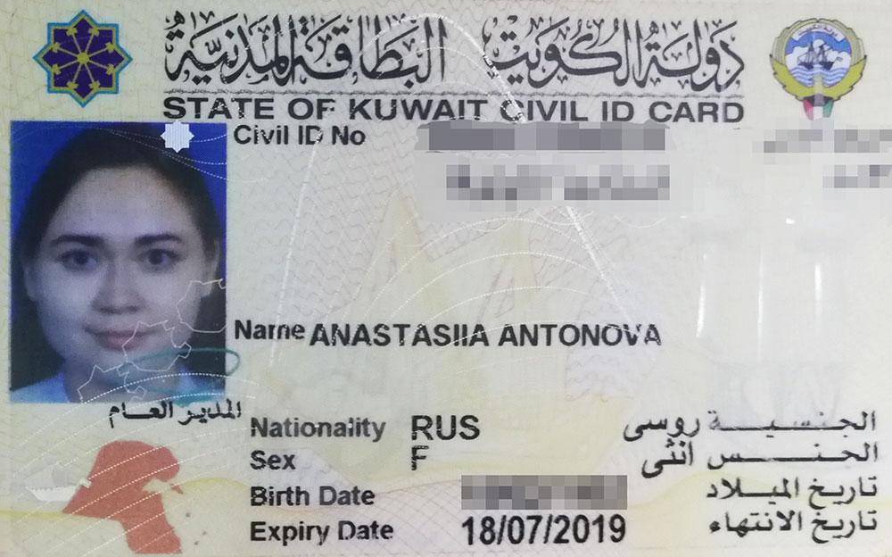 Местное удостоверение личности