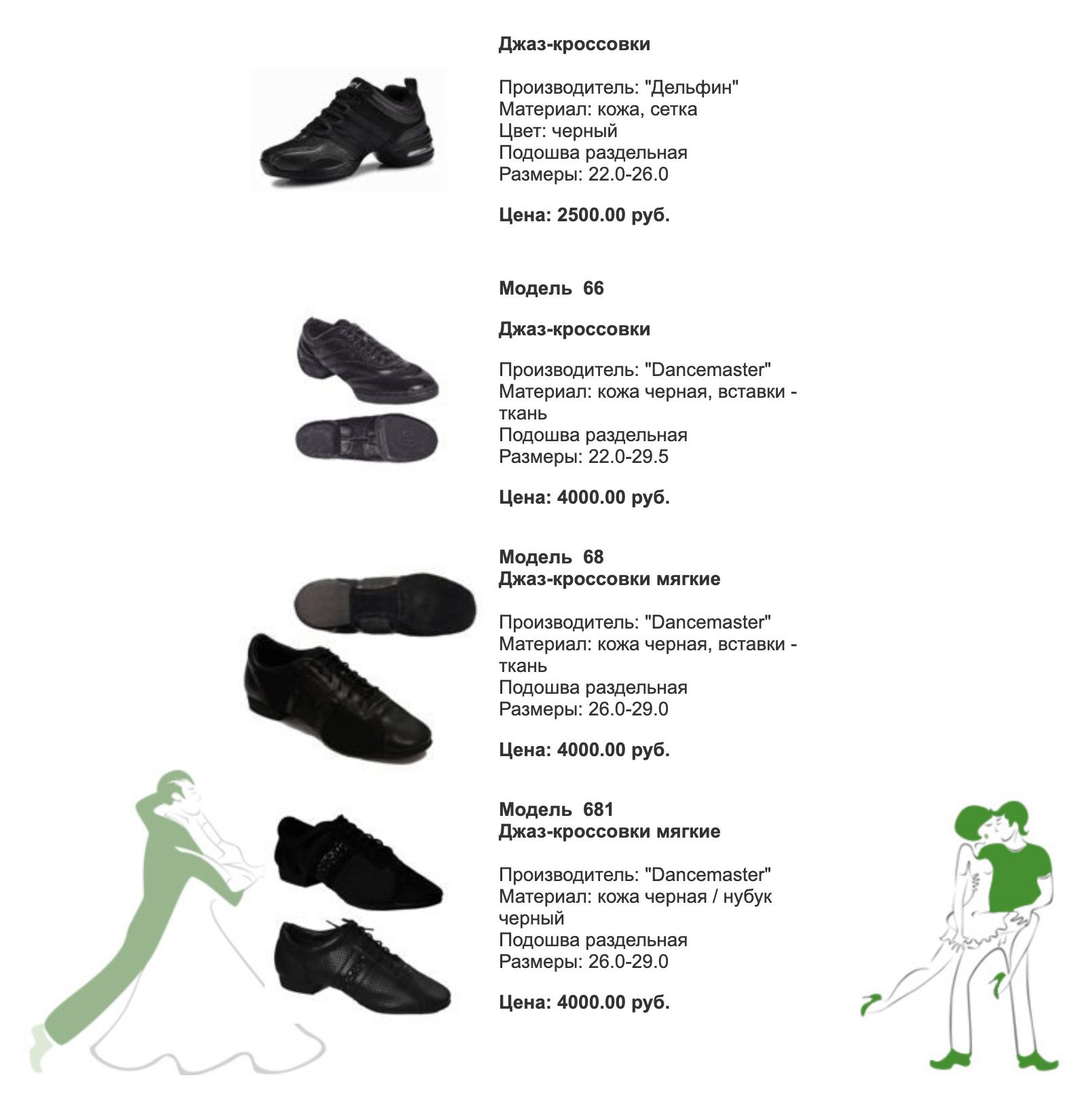 Джазовые кроссовки. Хорошо виден характерный раздельный каблук