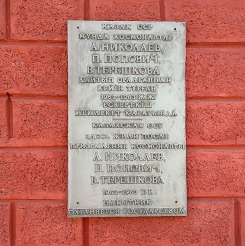 Табличка на стене нашей гостиницы в Караганде. Когда-то здесь ночевали космонавты