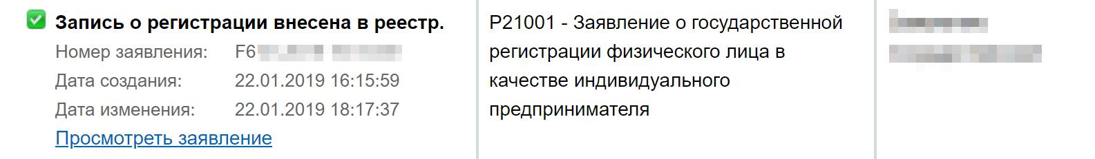 Подписанное заявление появляется в разделе «Мои заявления». Там можно отслеживать его статус