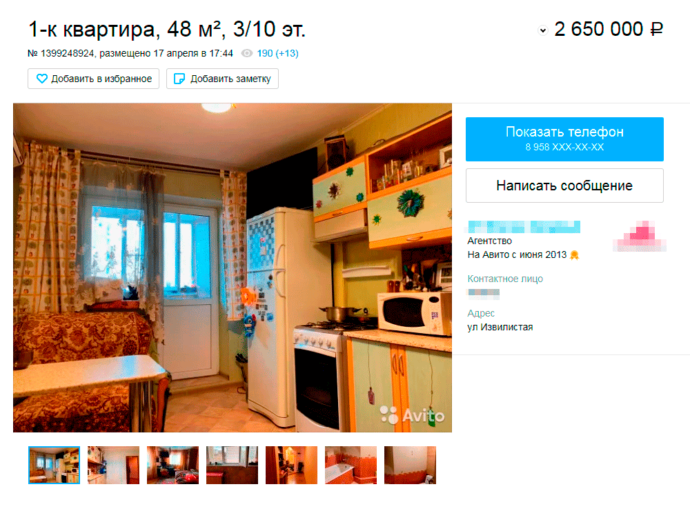 Однушка на вторичке стоит 2,65 млн рублей