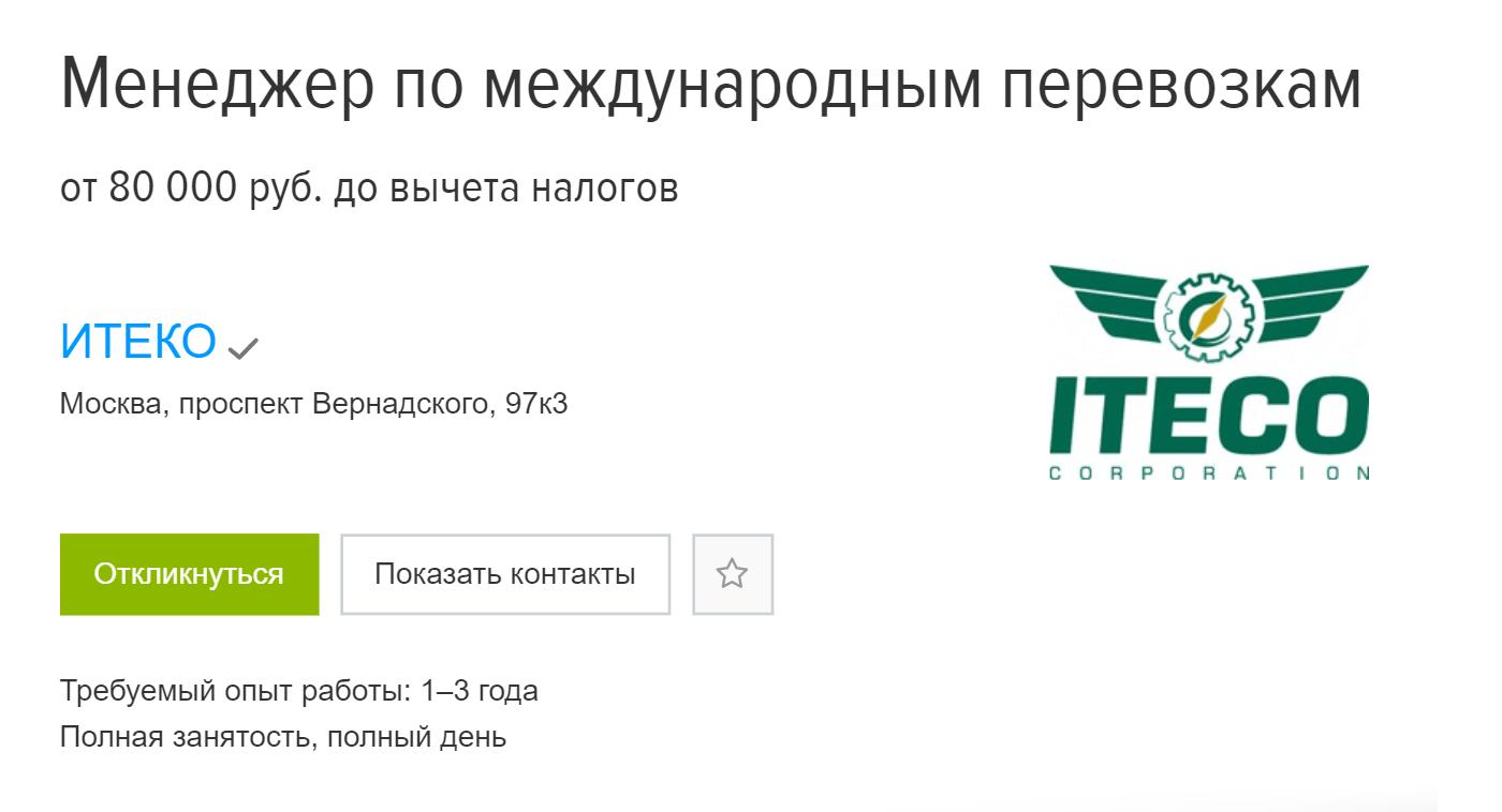 Логистическая компания ищет менеджера по международным перевозкам в Москве. Зарплата — от 80 000<span class=ruble>Р</span>