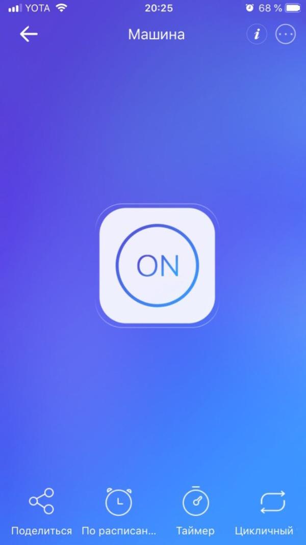 Вот так выглядит приложение дляуправления вайфай-розеткой со смартфона