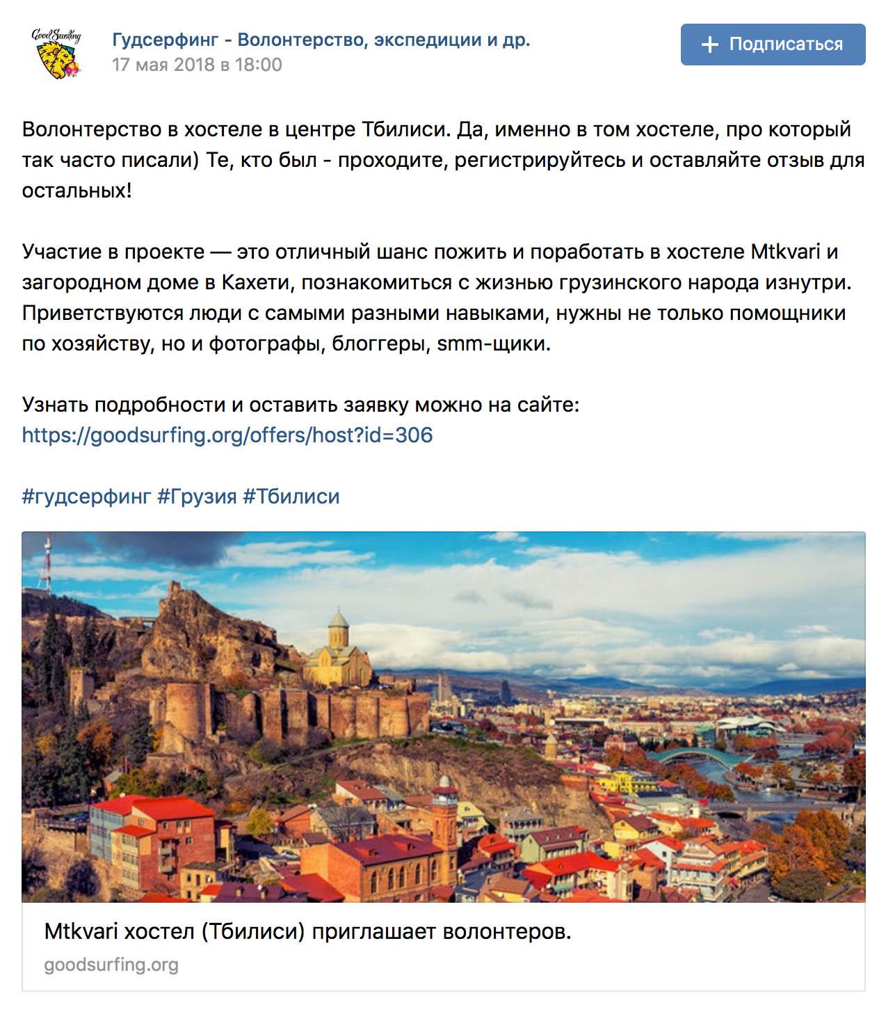 В группе «Гудсерфинг» во Вконтакте часто зовут пожить в хостелах и на волонтерских проектах