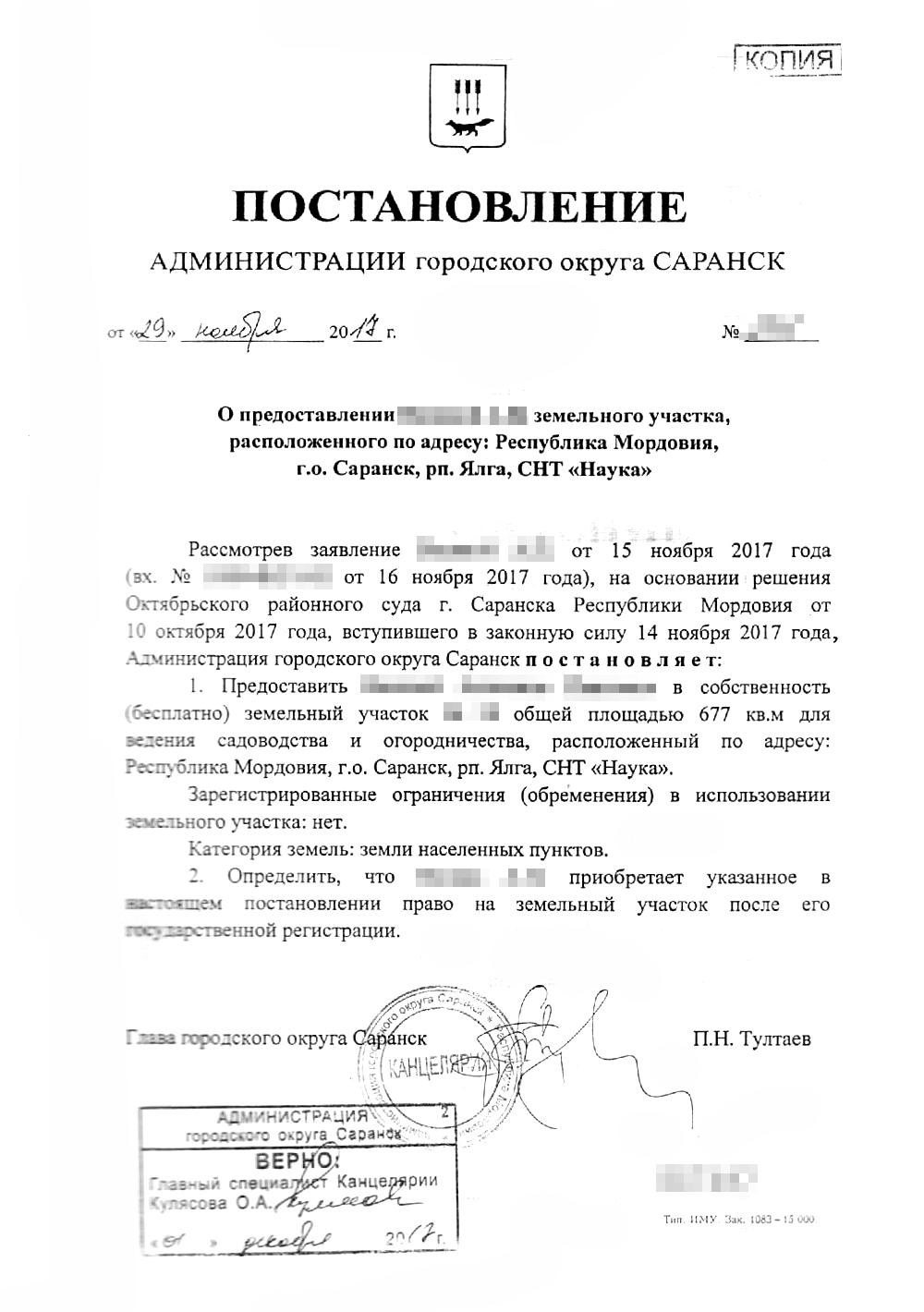 Постановление о предоставлении земельного участка