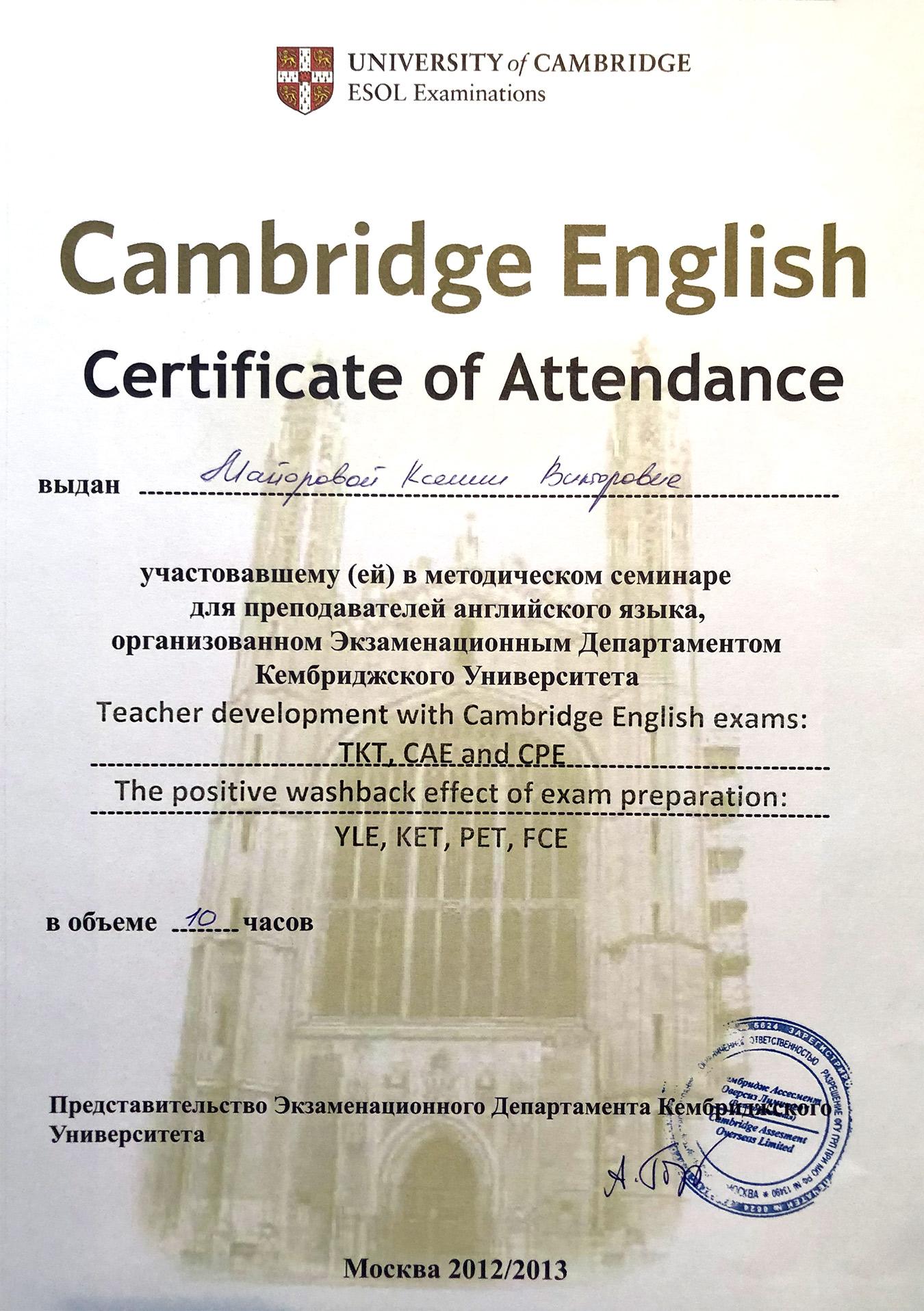 Важно: свидетельство о подготовке преподавателя должна выдавать организация, уполномоченная центром, в котором экзамен разрабатывался. Подготовку к этому экзамену подтверждает Кембриджский университет