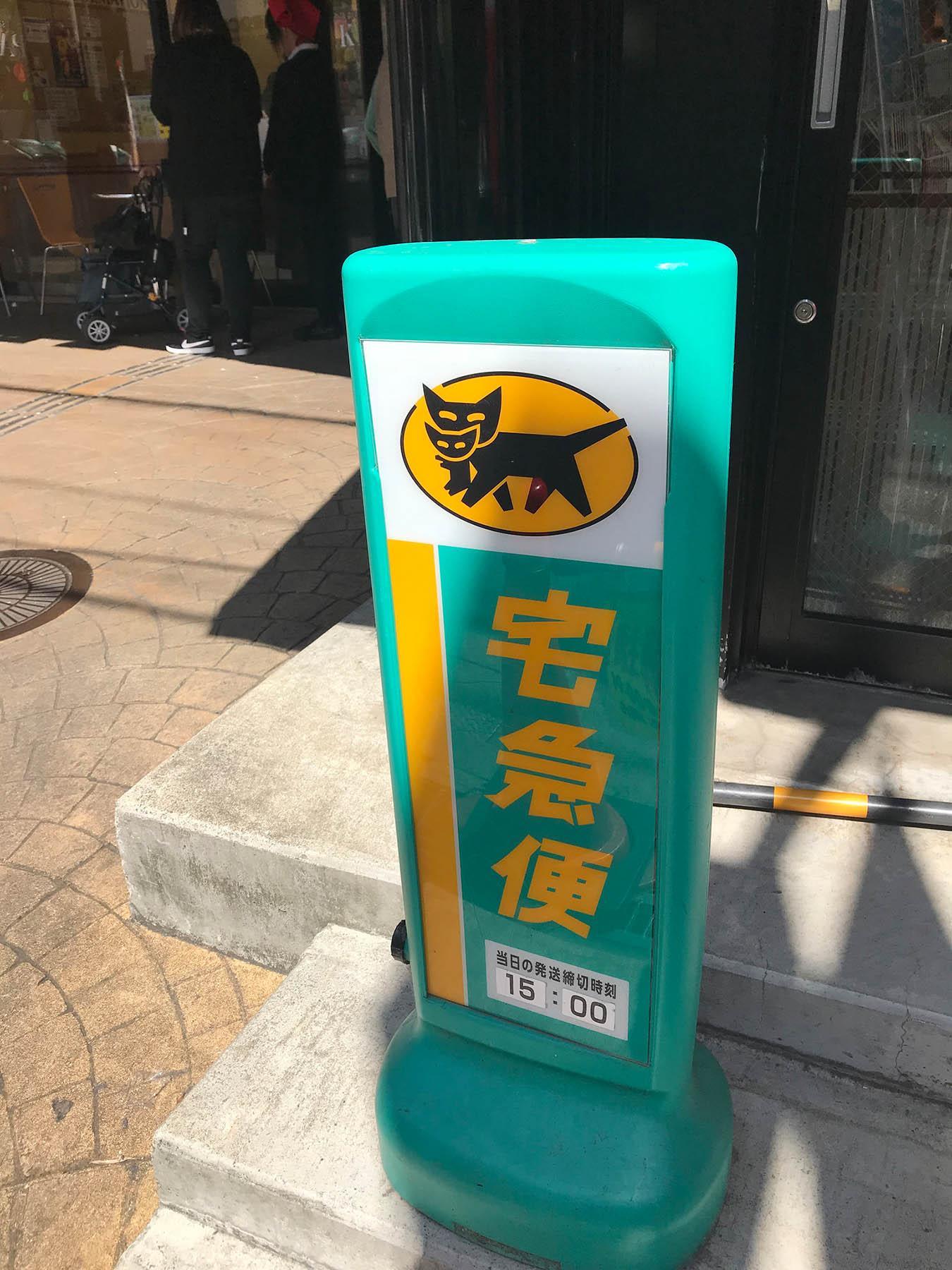 «Куронэко» означает «черная кошка». Логотип компании — черная кошка, которая несет в зубах котенка