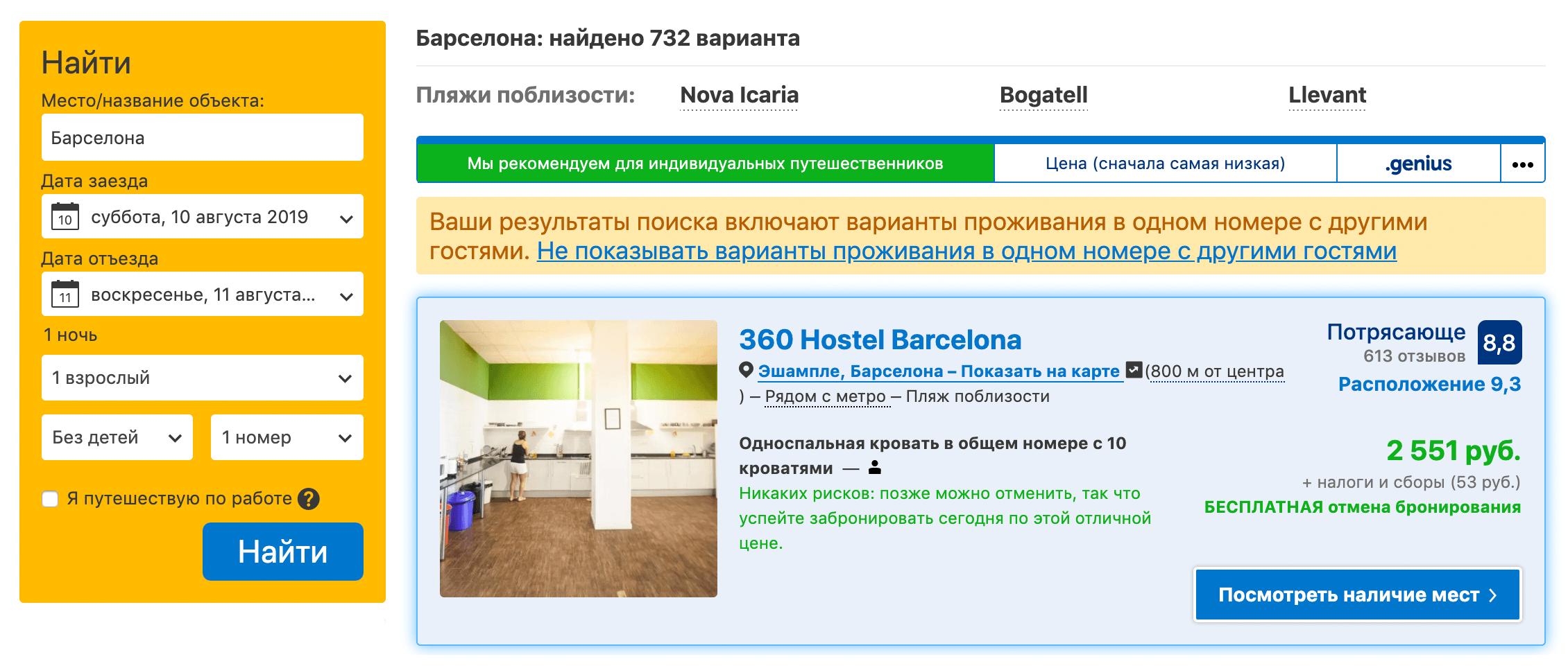В высокий сезон цены в 2—3 раза выше. В ноябре мы заплатили за ночь в этом хостеле 770 р., а в августе кровать в нем стоила 2500 р.