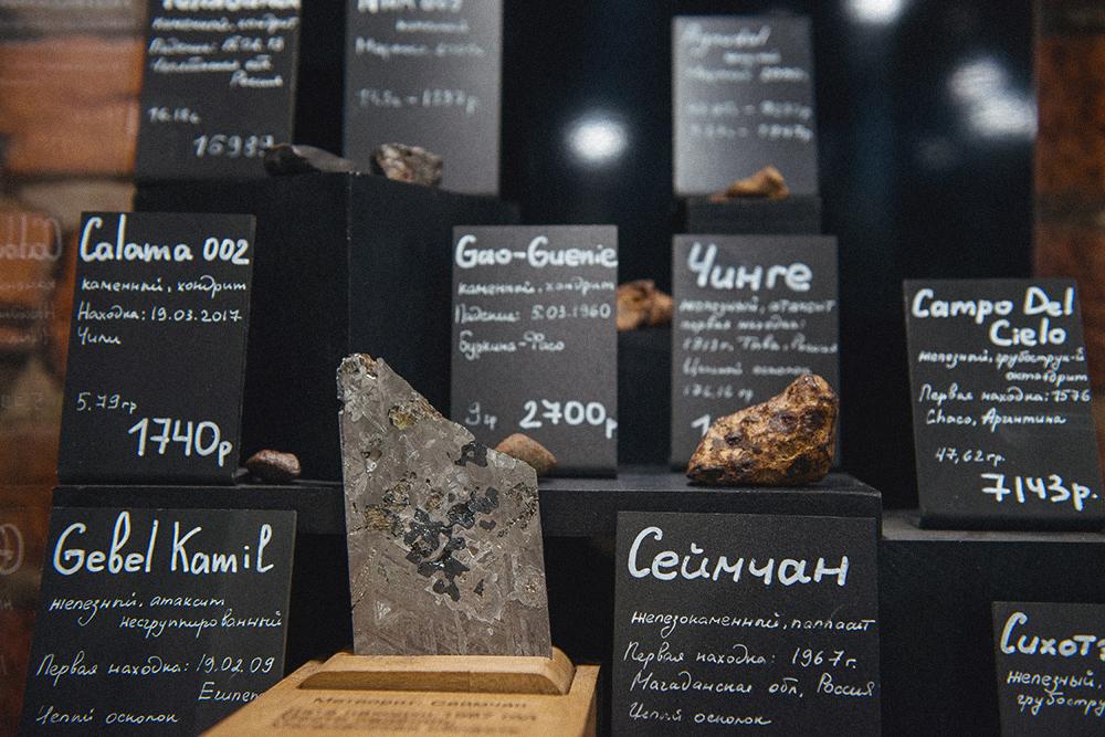 Помимо украшений продают кусочки метеоритов внеобработанном виде: Сеймчан, Муонионалуста, Челябинский метеорит, Сихотэ-Алинь, Campo Del Cielo и другие