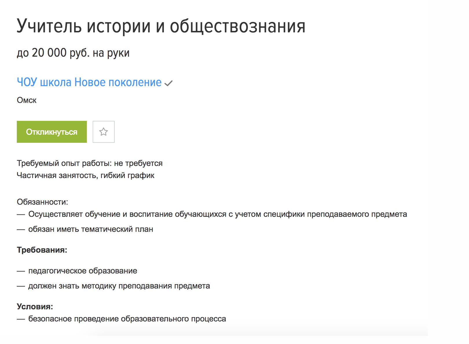Хорошее предложение для молодого учителя в Омске
