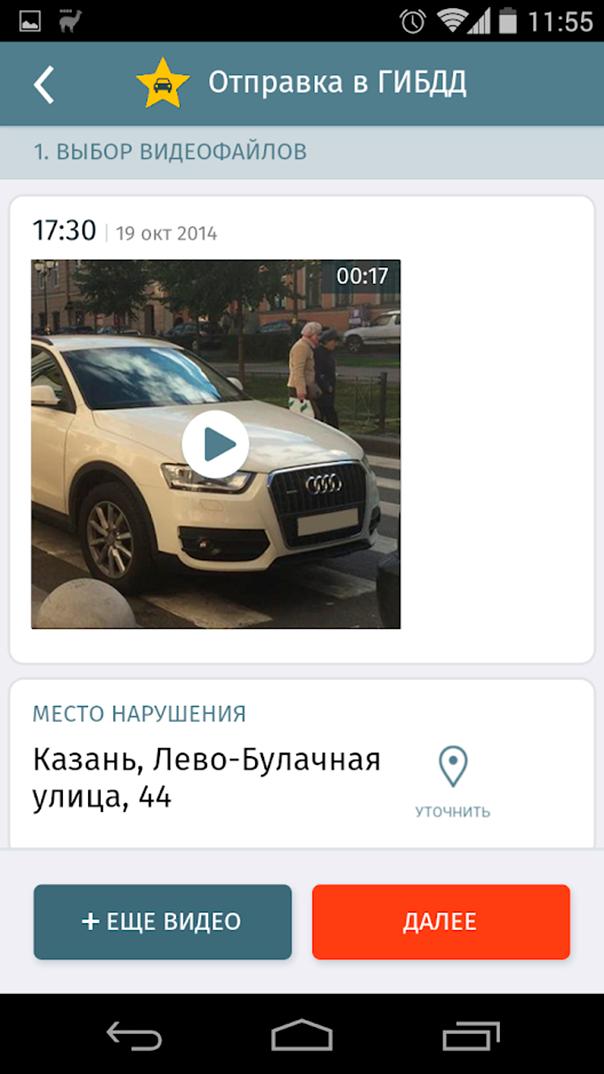 Приложение «Народный инспектор»