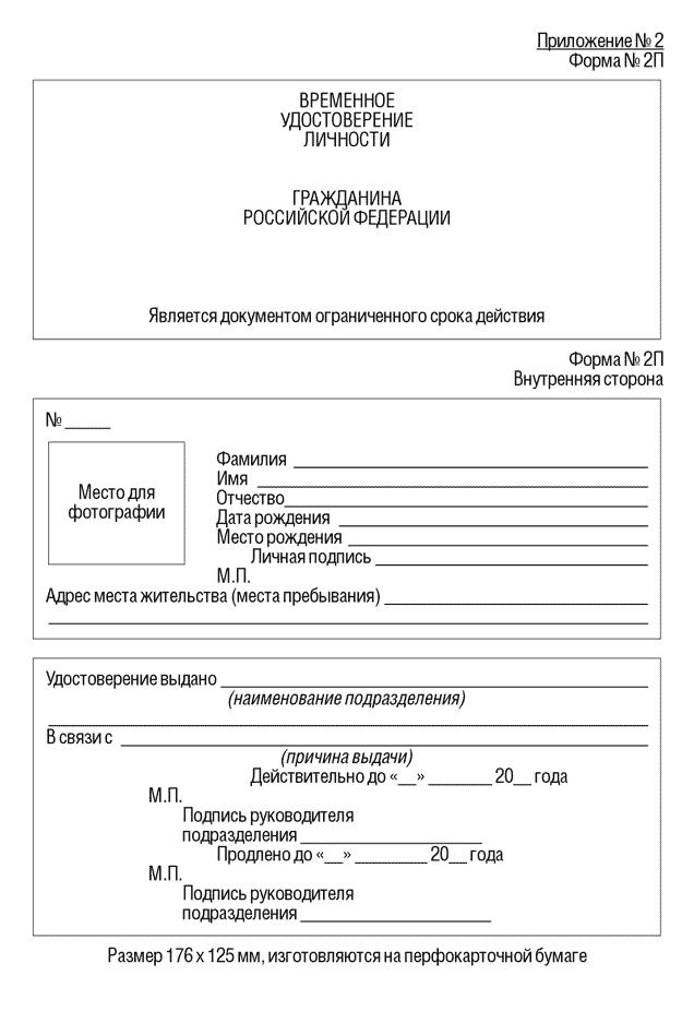 Образец временного удостоверения личности
