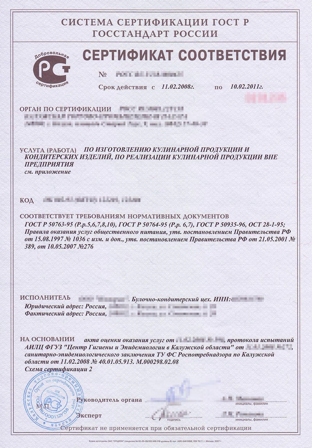 Сертификат соответствия и приложение к нему — документы, которые давали нам право делать ипродавать выпечку