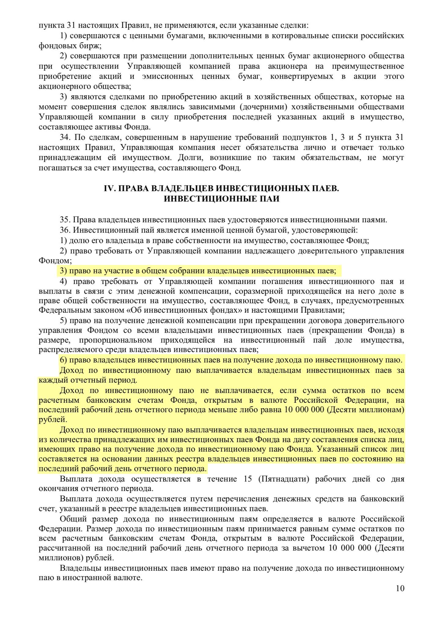 Пайщики имеют право на участие в общем собрании и на получение дохода. В этом примере выплата предусмотрена ежемесячно, но приусловии, что на последний рабочий день месяца на расчетных счетах ПИФа больше 10 миллионов рублей. Важно отметить, что депозитный счет не является расчетным и деньги, находящиеся на депозите, не идут в общий расчет суммы к выплате