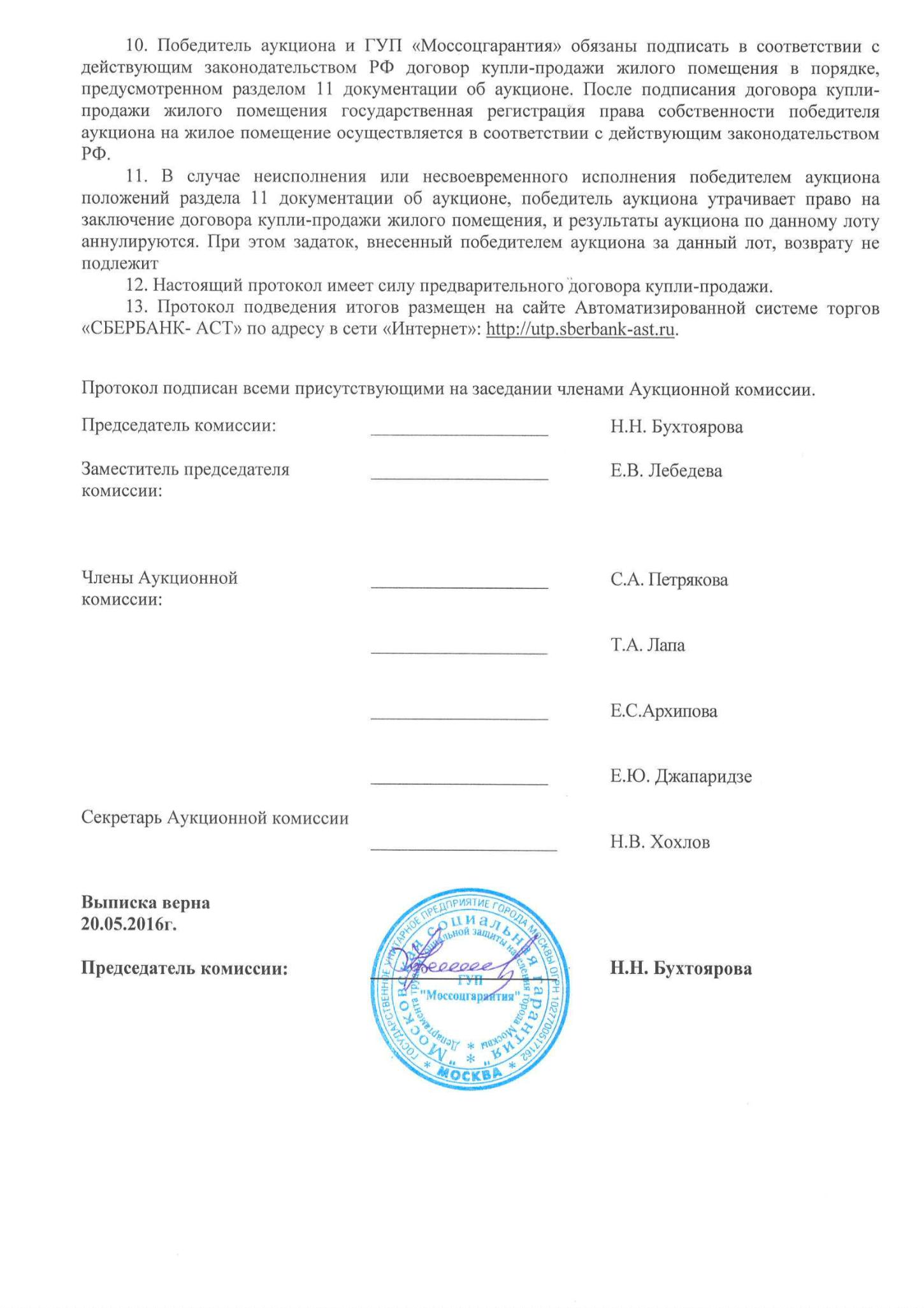 Протокол аукциона гарантирует, что договор купли-продажи заключат именно с вами