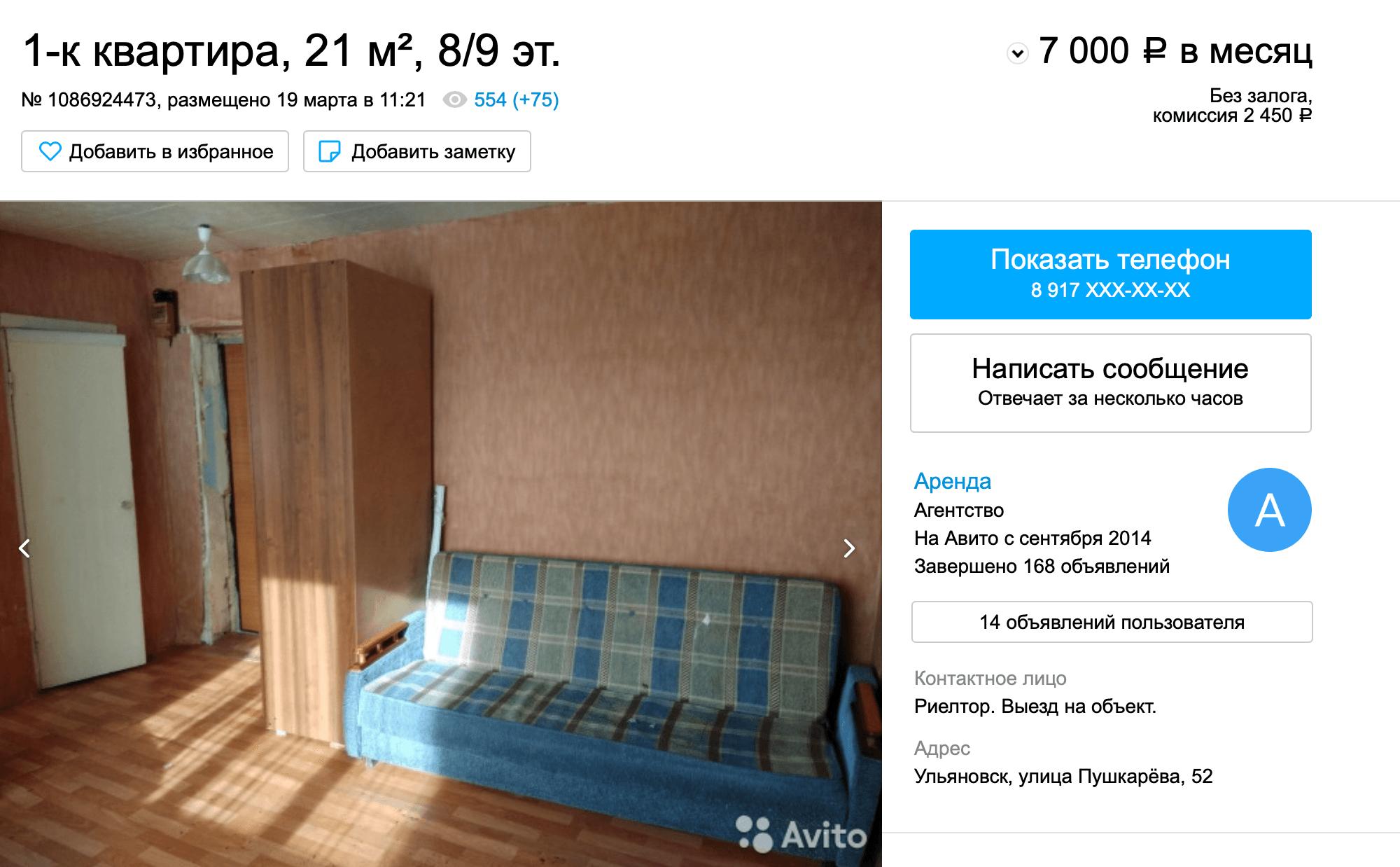 Квартиру без ремонта можно арендовать за 7000<span class=ruble>Р</span> в месяц