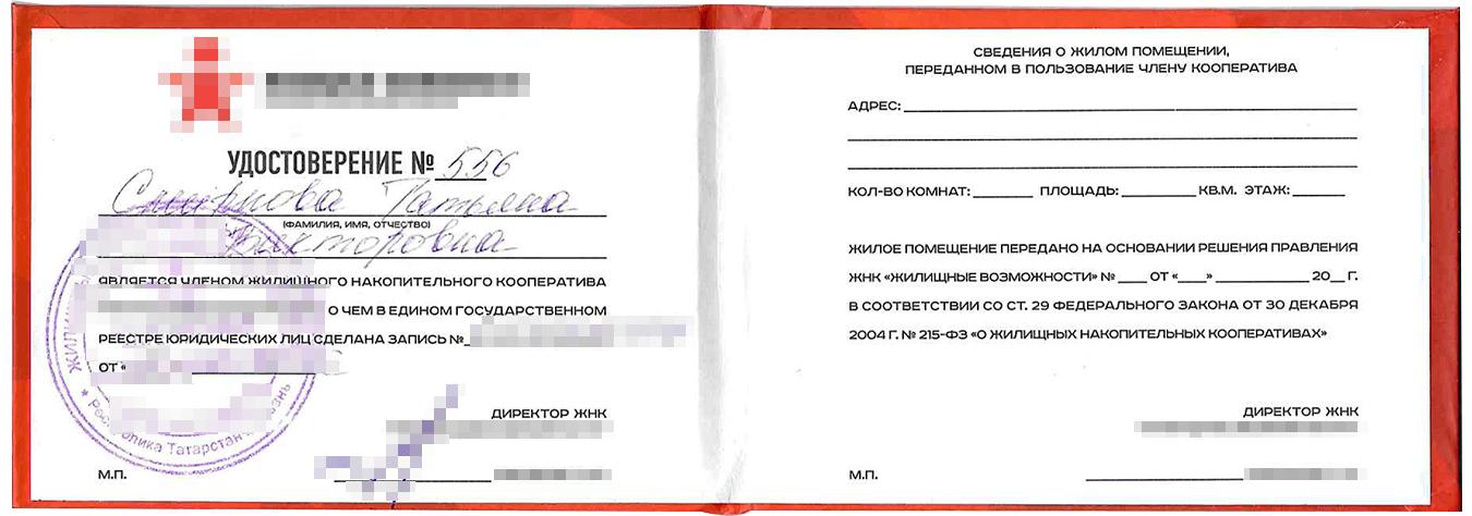 Еще мне выдали удостоверение члена кооператива