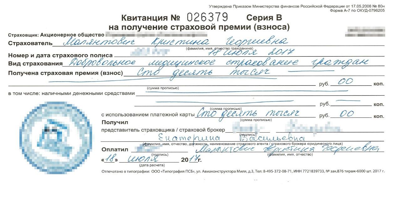 Квитанцию об оплате договора ДМС я сохранила с момента заключения контракта