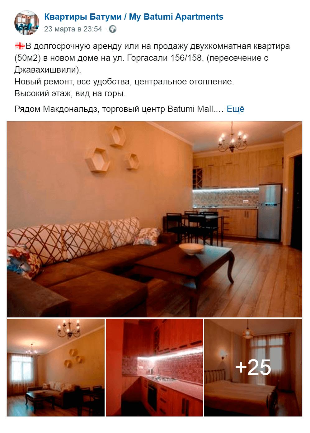 Так выглядят обычные предложения по аренде квартир в Батуми