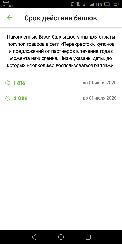 В мобильном приложении «Перекрестка» пишут, когда сгорят баллы