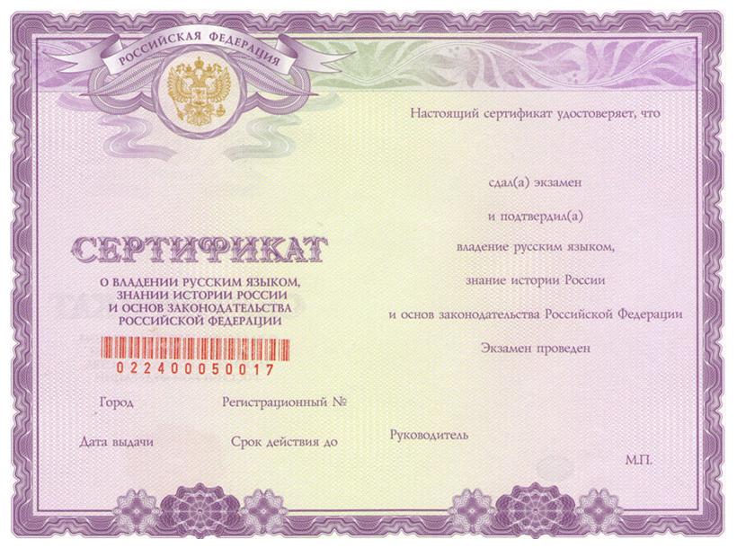 Форма документа о прохождении экзамена на владение русским языком