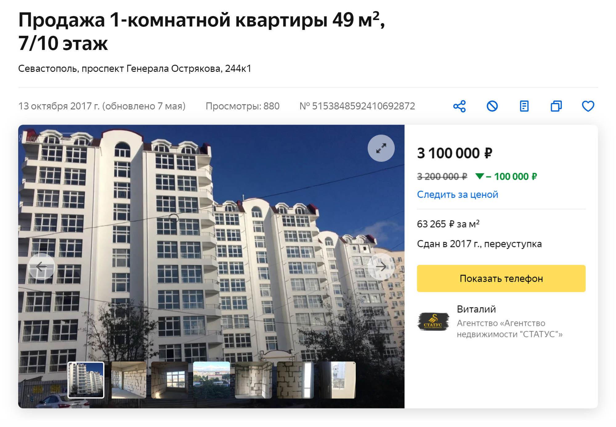 Квартира в новостройке в Ленинском районе, рядом детская больница и школа. Стоимость — 3,1 млнрублей