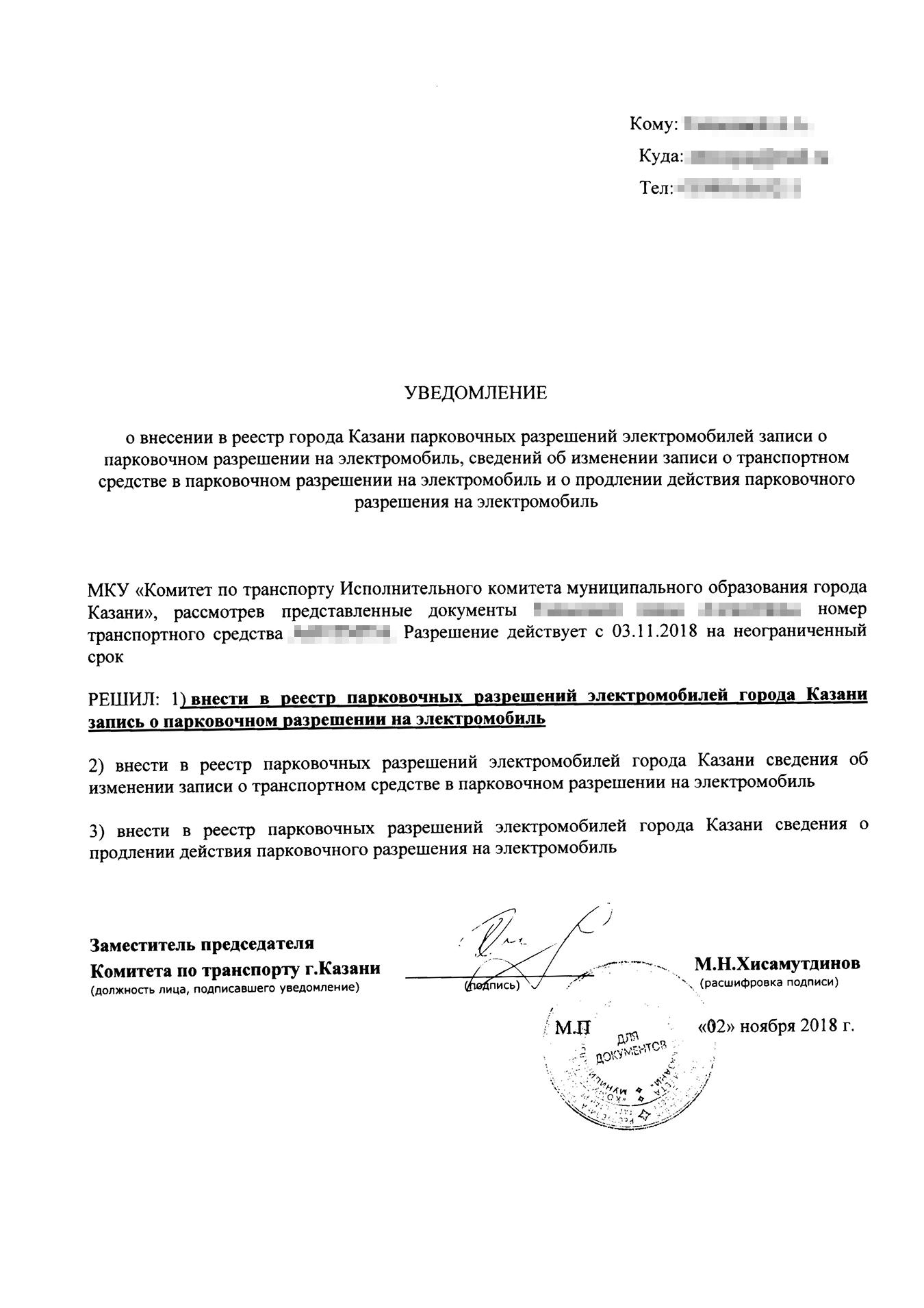 Уведомление о внесении в реестр парковочных разрешений города Казани