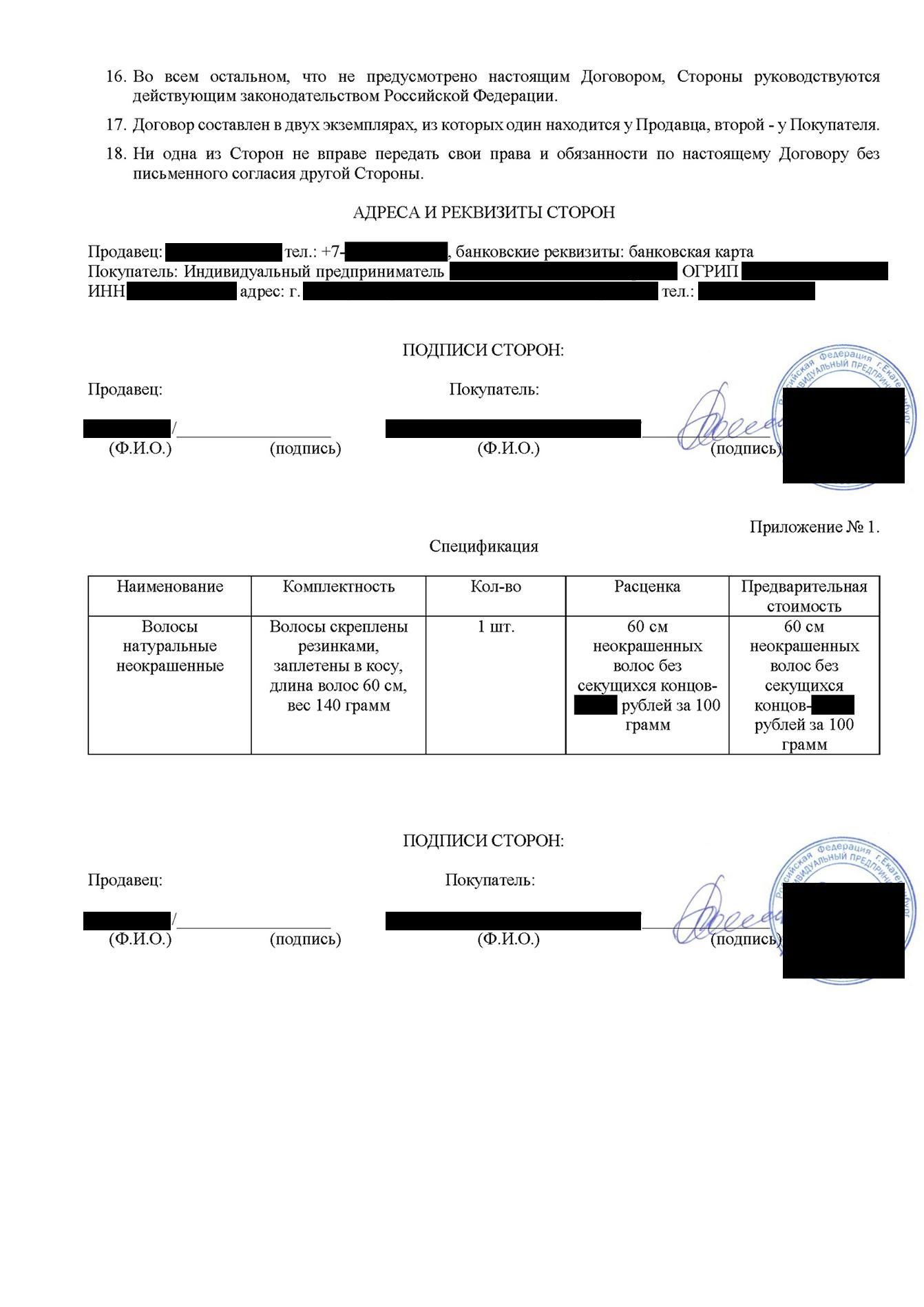 В качестве гарантии одна компания предложила заключить договор. Компания заполняет его, руководитель ставит печать и подпись, а скан отправляется мне по электронной почте. Моя подпись им не требуется
