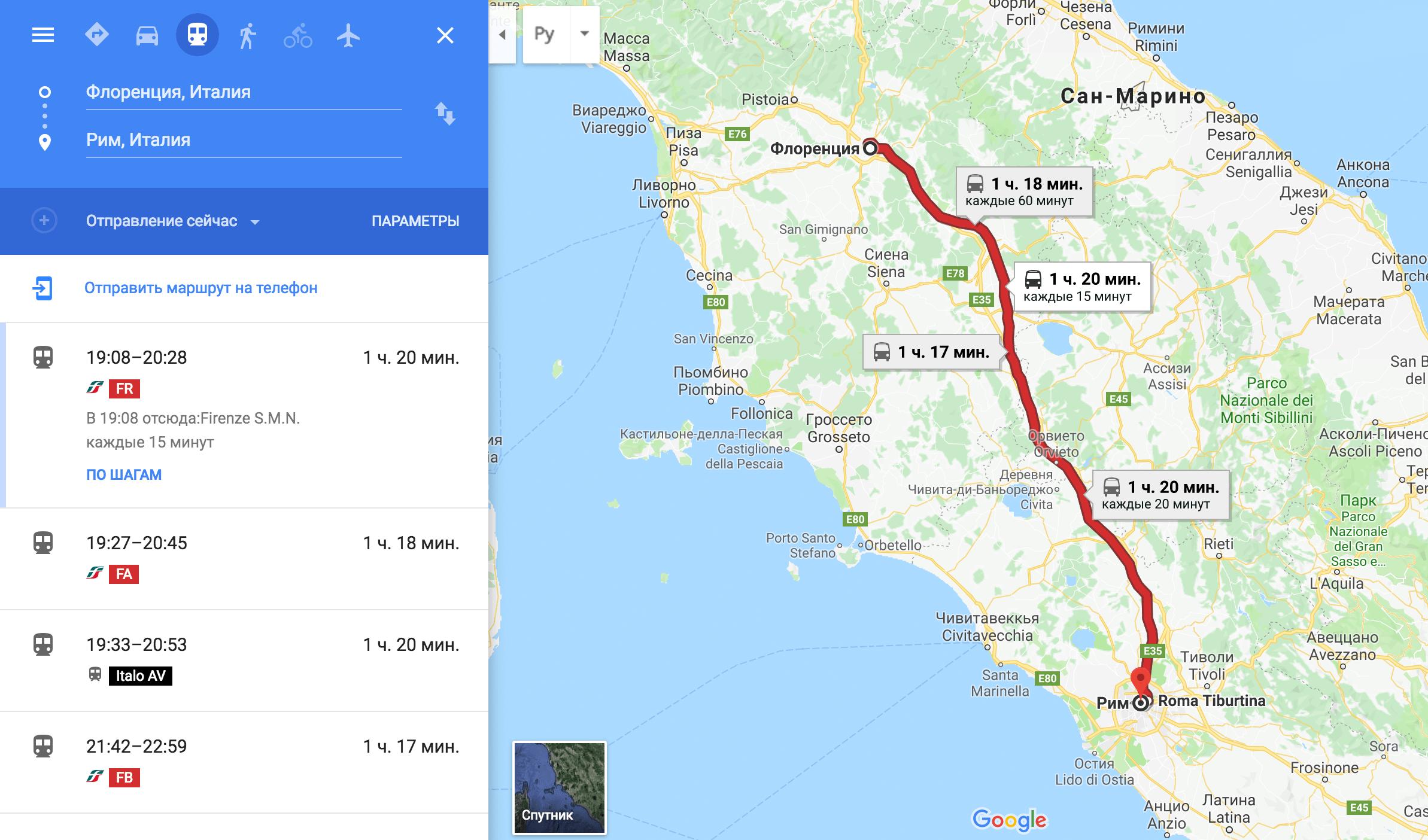 Маршруты между городами мы прокладывали по «Гугл-картам». Они предлагают виды транспорта, на которых можно добраться до нужного города
