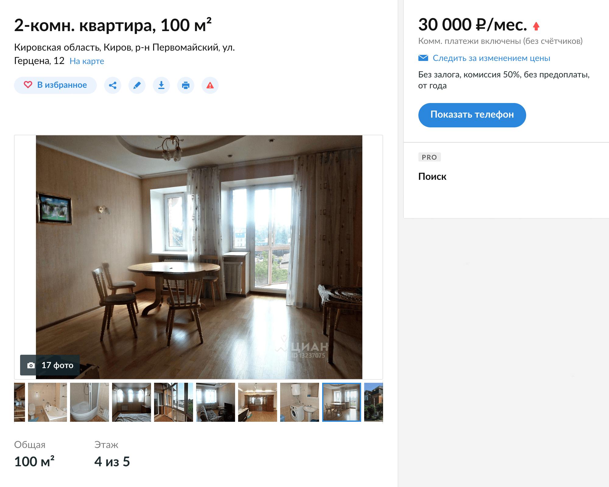 Прекрасная квартира в Кирове с огромным балконом, двумя санузлами и деревянной мебелью в элитном доме — «всего» за 30 000 р.