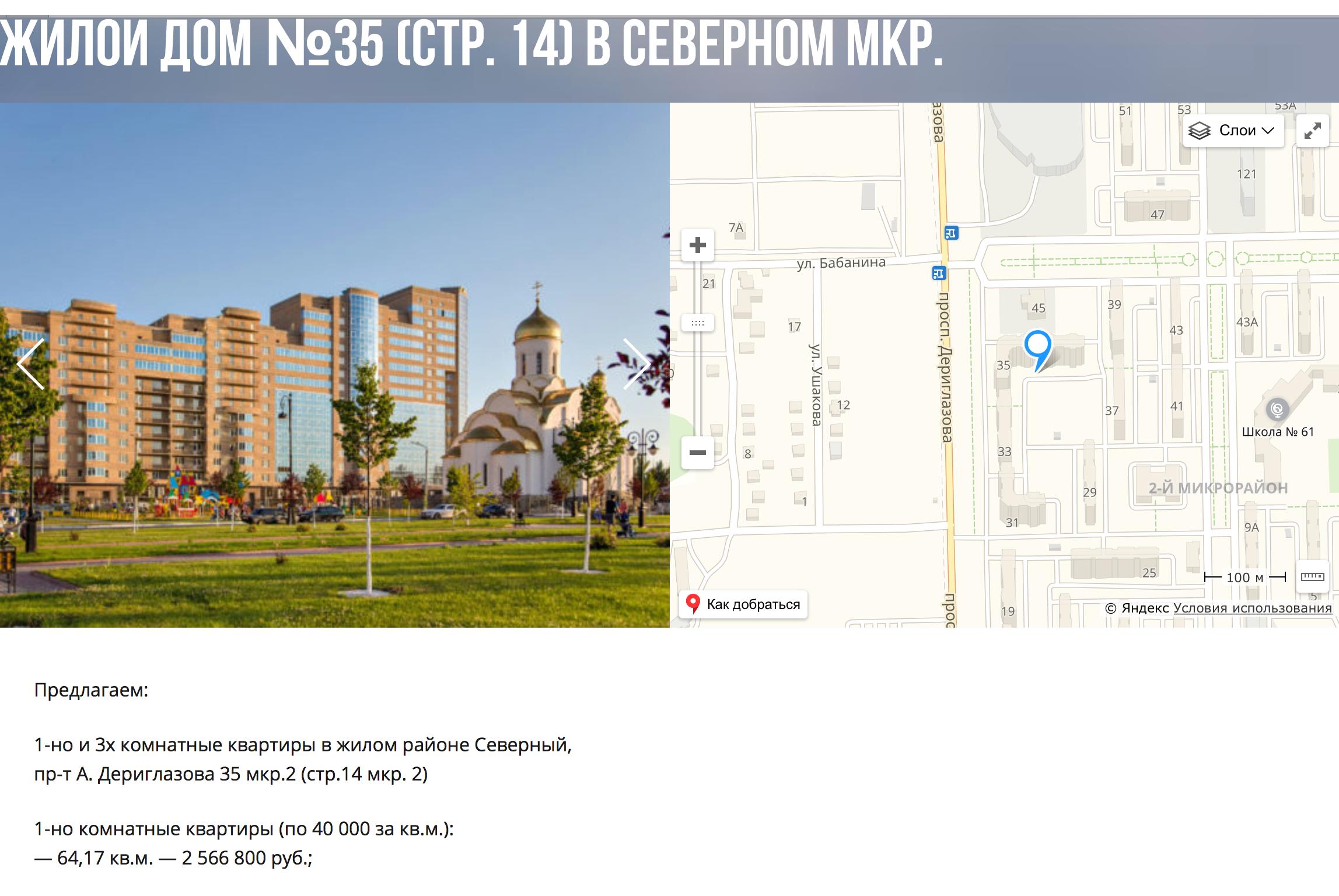 Новая однушка на Дериглазова в монолитном доме на сайте застройщика стоит 2,5 млн рублей
