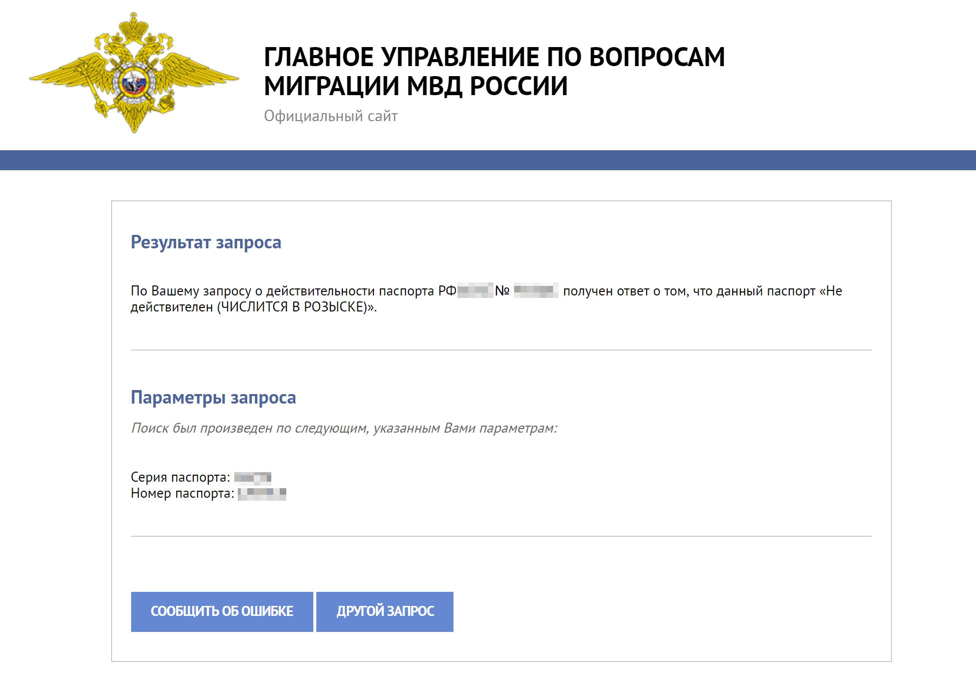 Где можно узнавт о действительности паспорта в москве