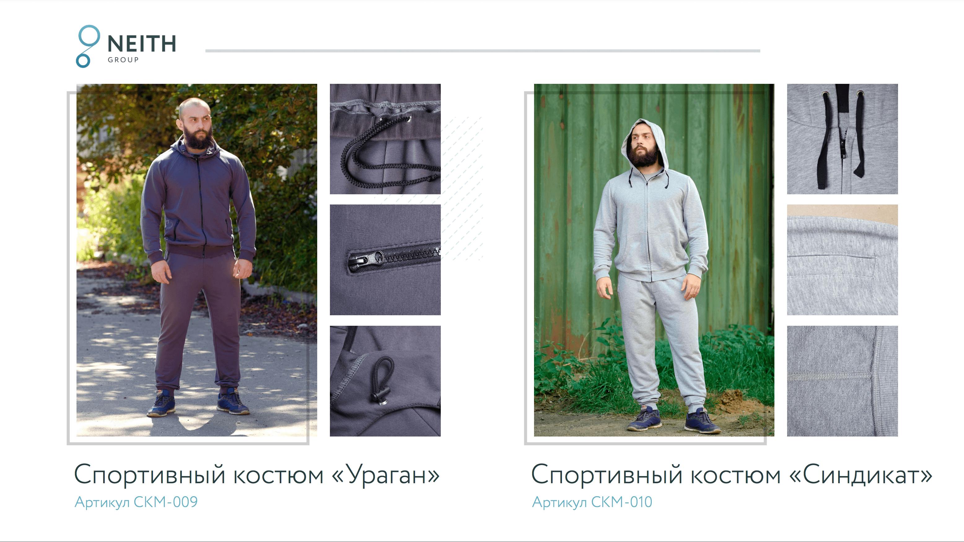 Антон демонстрирует примеры продукции в каталоге Neith Group. Заказчик может выбрать типовое изделие и прислать свои логотипы, чтобы получилась фирменная одежда
