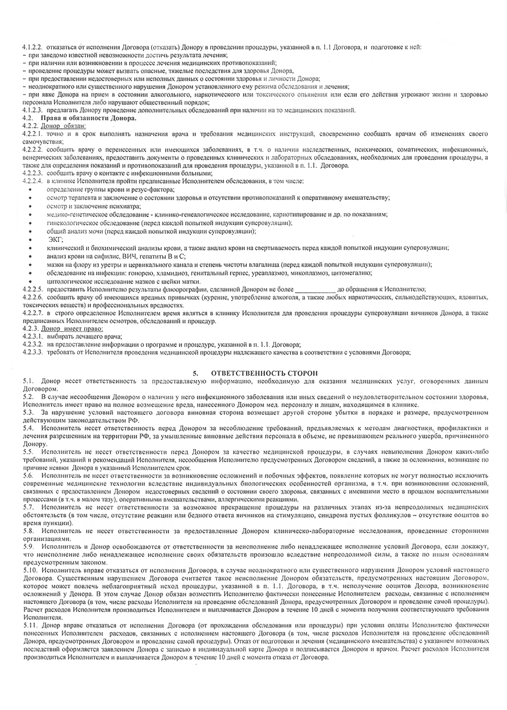 Договор на донорство ооцитов