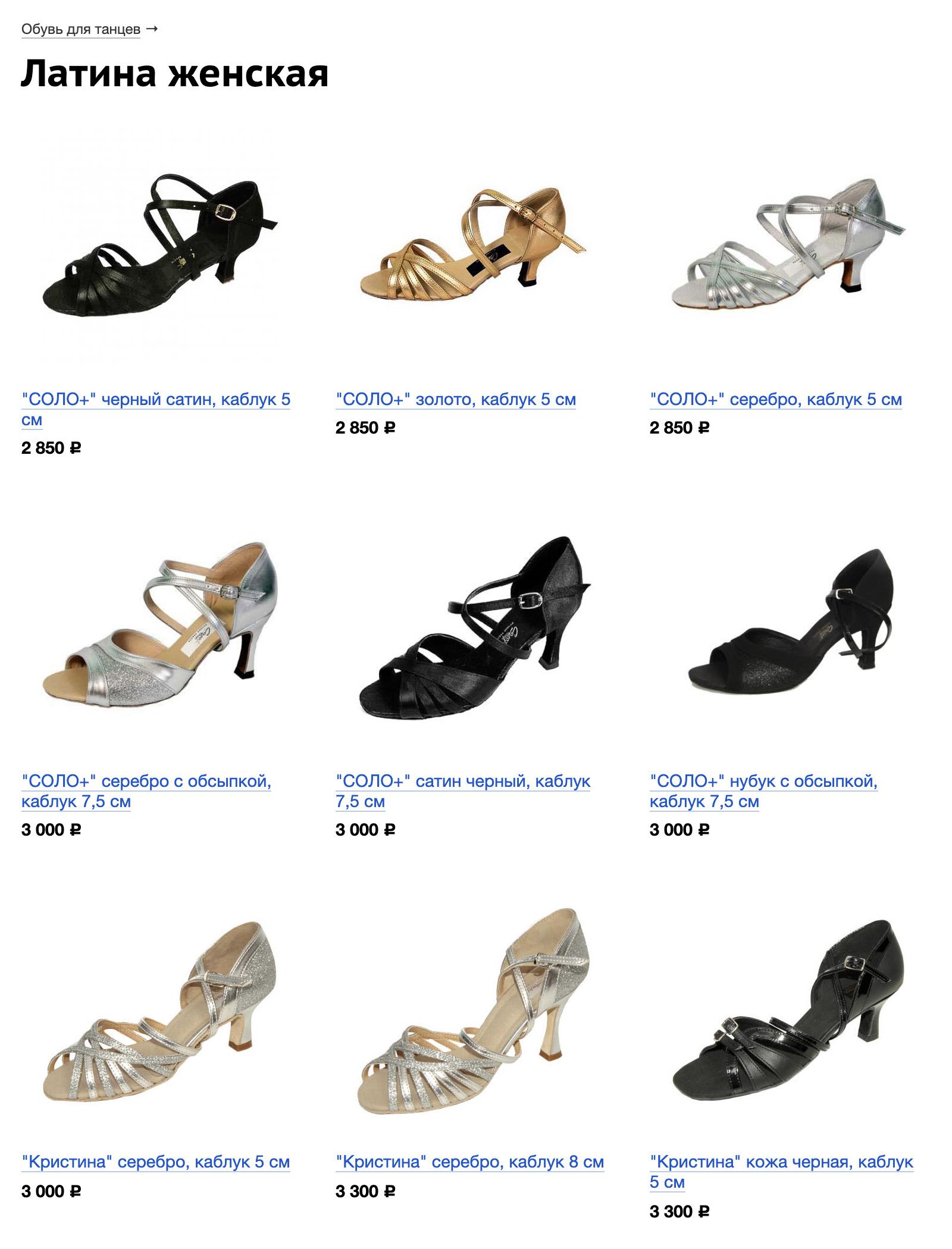 Женская латина. Очень много самых разных форм, цветов, различается и высота каблука