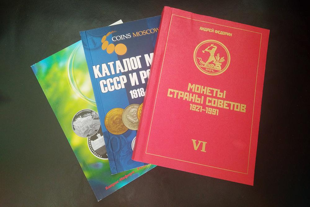 Еще существуют вот такие книги-каталоги советских монет