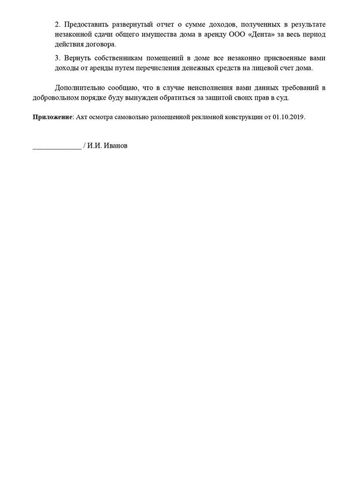 Пример претензии в адрес УК или ТСЖ