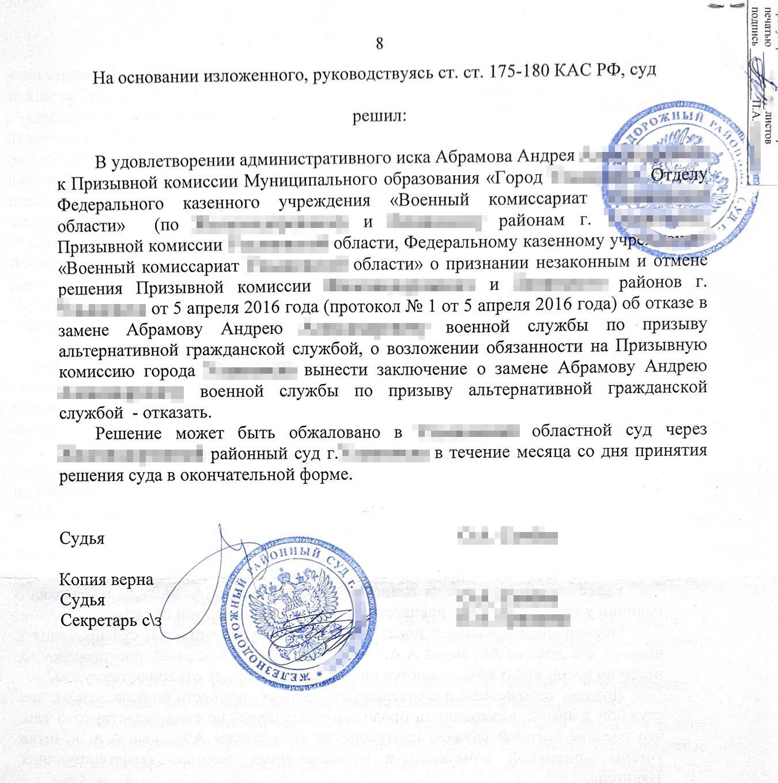 Решение районного суда по первому иску 2016года