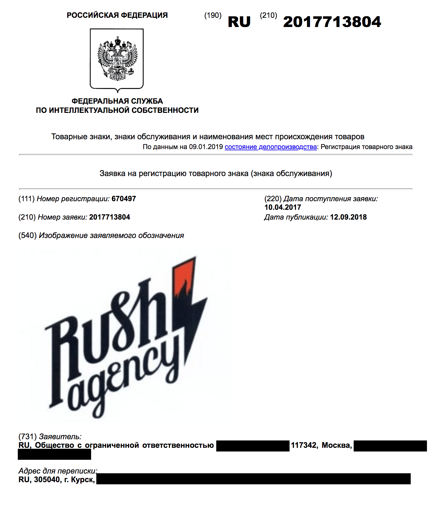 Регистрация товарного знака для ип стоимость бланк заявления о регистрации ип как работодателя в фсс