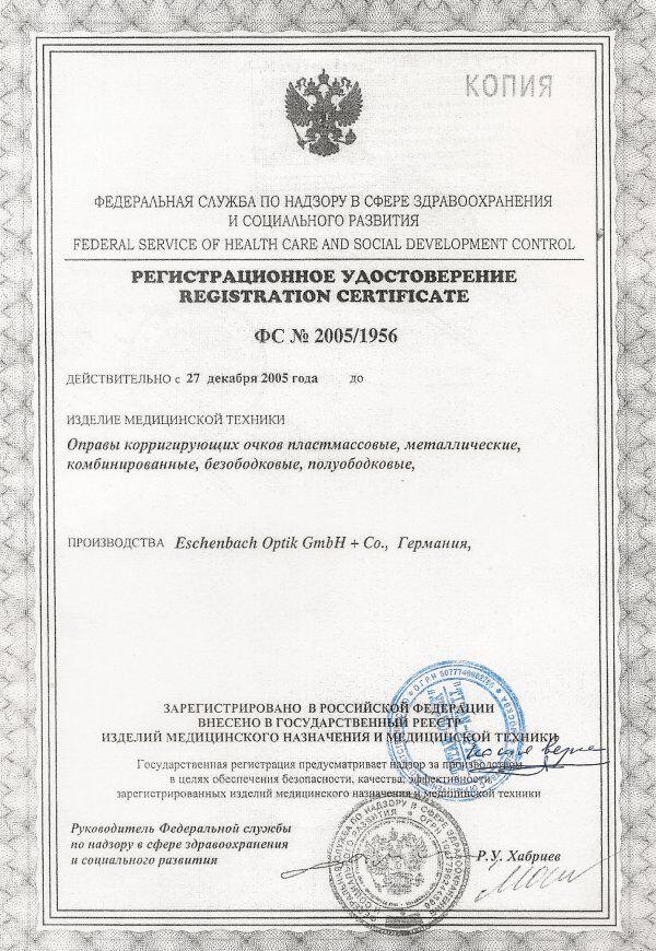 Регистрационное удостоверение размещено на сайте интернет-магазина. Его номер 2005/1956 — по нему можно проверить подлинность документа