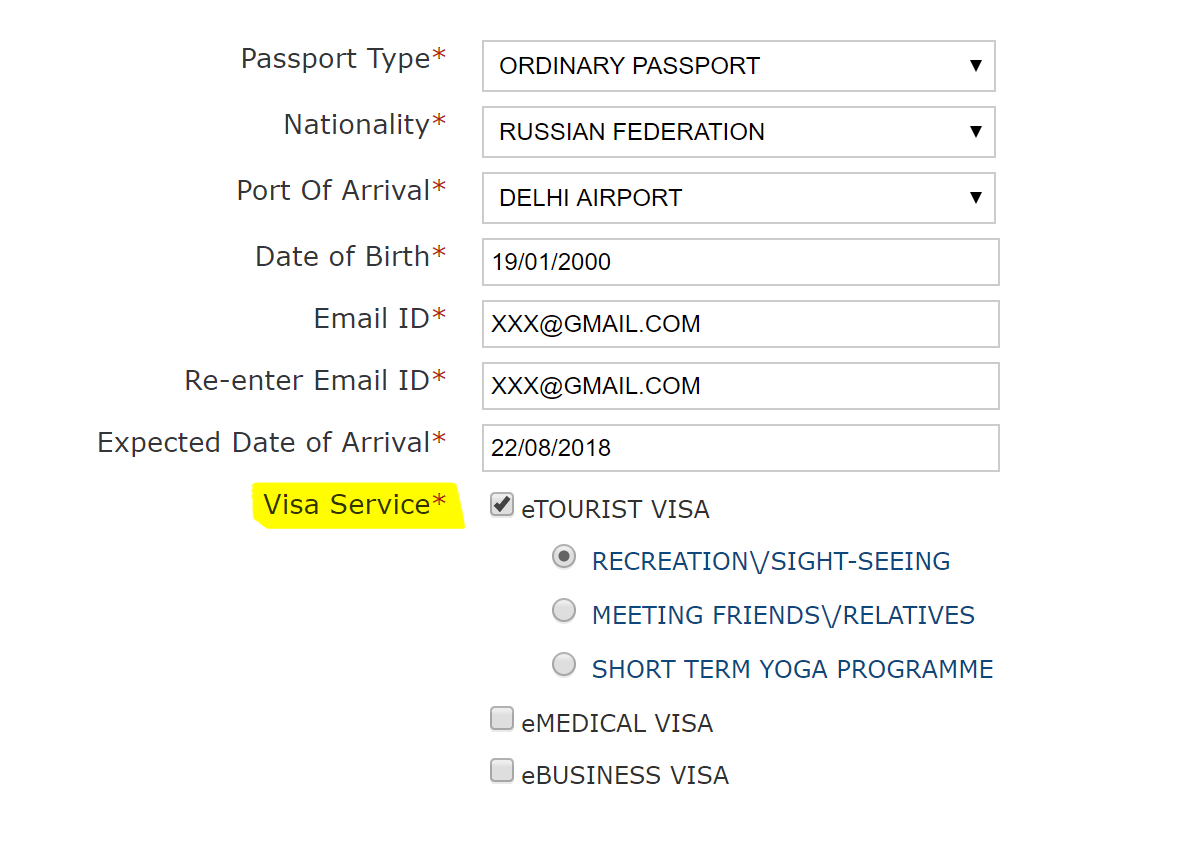 Анкета на электронную визу. Нужно выбрать тип визы: туризм, лечение или бизнес. Если туризм, просят указать цель визита: отдых, встреча с друзьями или родными, курс йоги