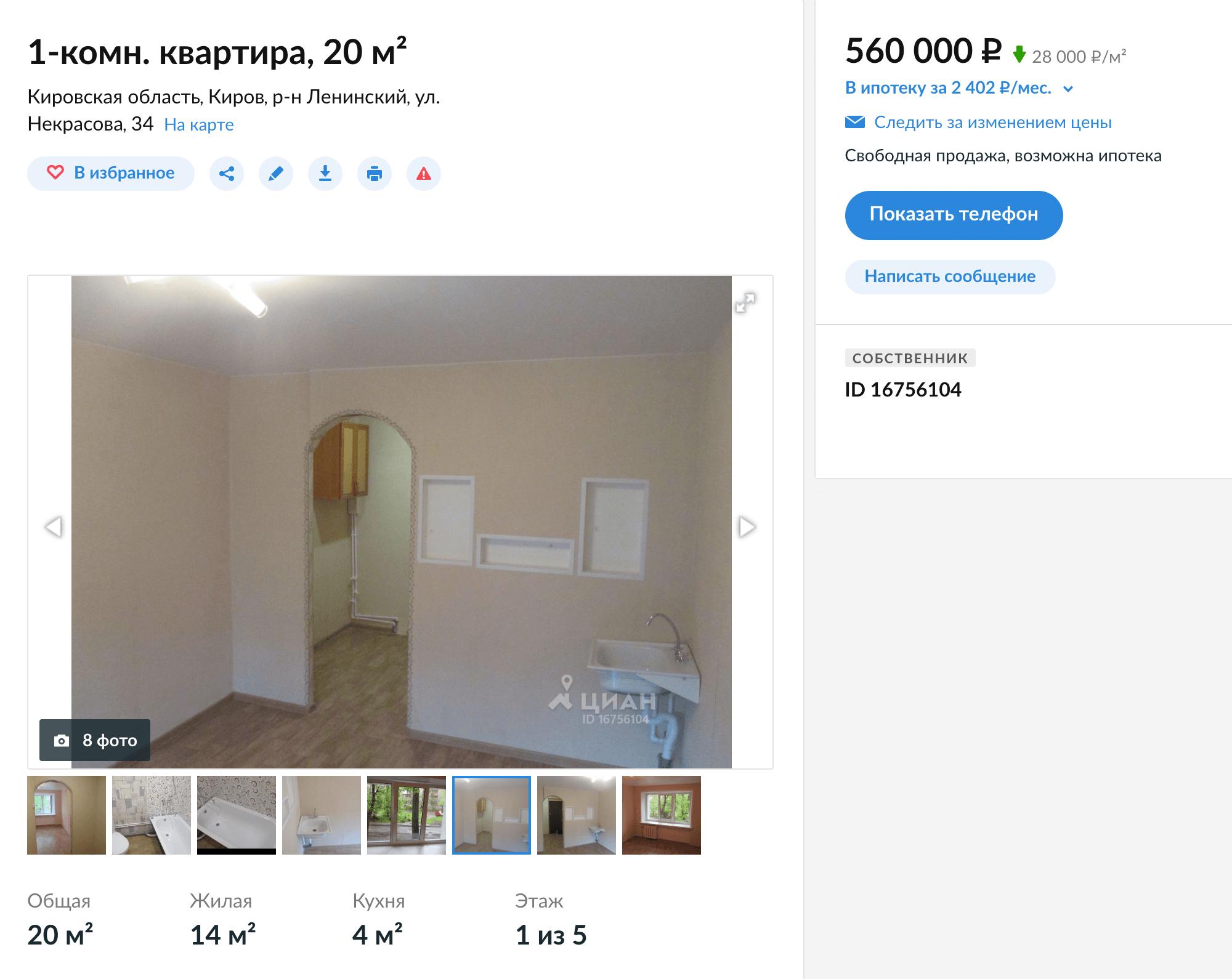 Типичная малосемейка — кухня прямо в комнате. Зато в этой квартире хотя бы сделан ремонт и нормальная сантехника