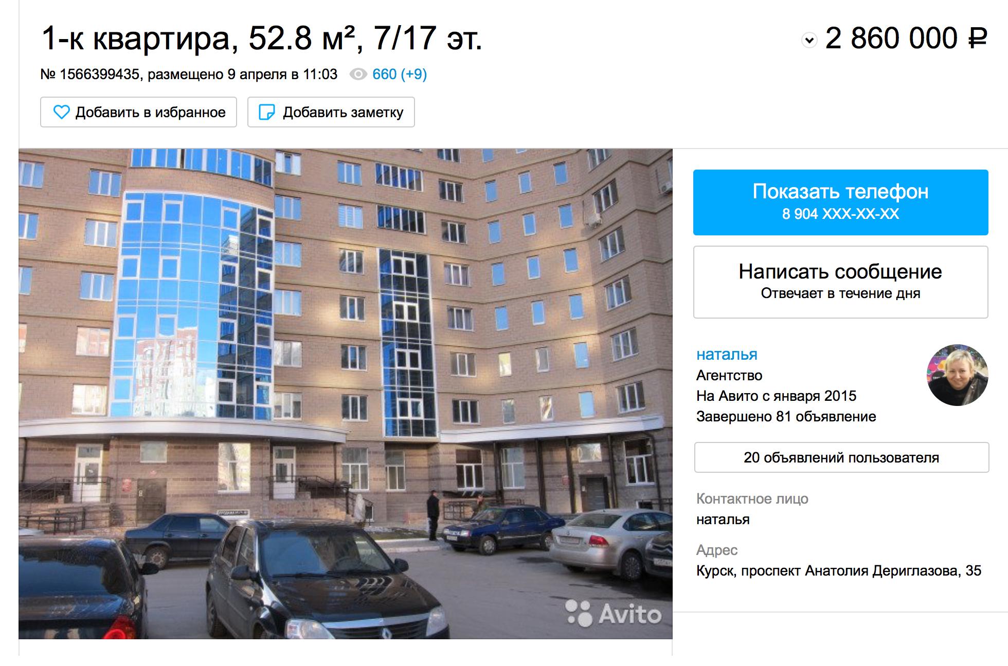 Перекупщики продают однушки в том же доме на «Авито». Цена на 300 000<span class=ruble>Р</span> выше, а площадь на 10 кв. м меньше