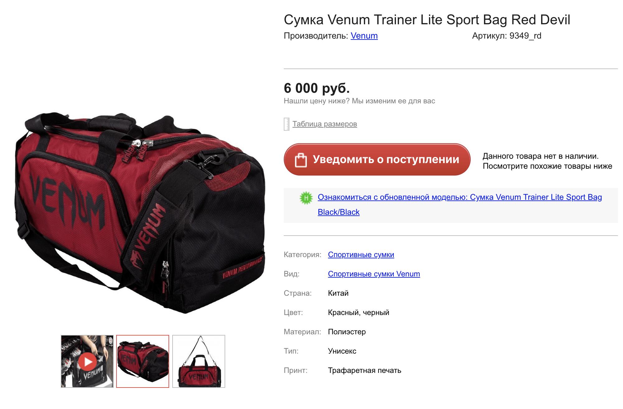 Нормальная сумка за 6000<span class=ruble>Р</span>