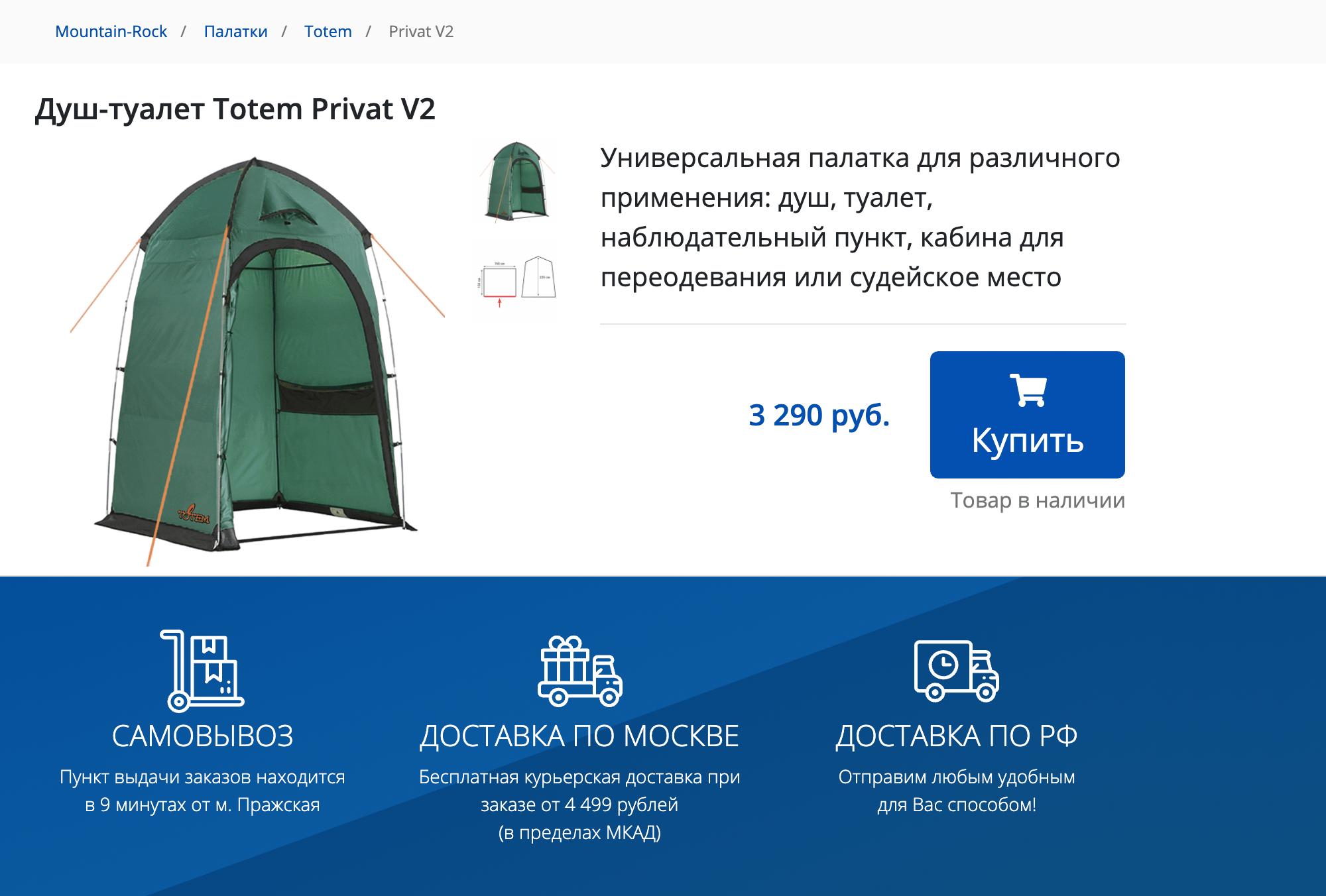 Моя приятельница купила палатку-туалет и пластиковый горшок. Палатка скрывает от любопытных глаз, в горшок стелют полиэтиленовый пакет, который утилизируют вместе с остальным мусором
